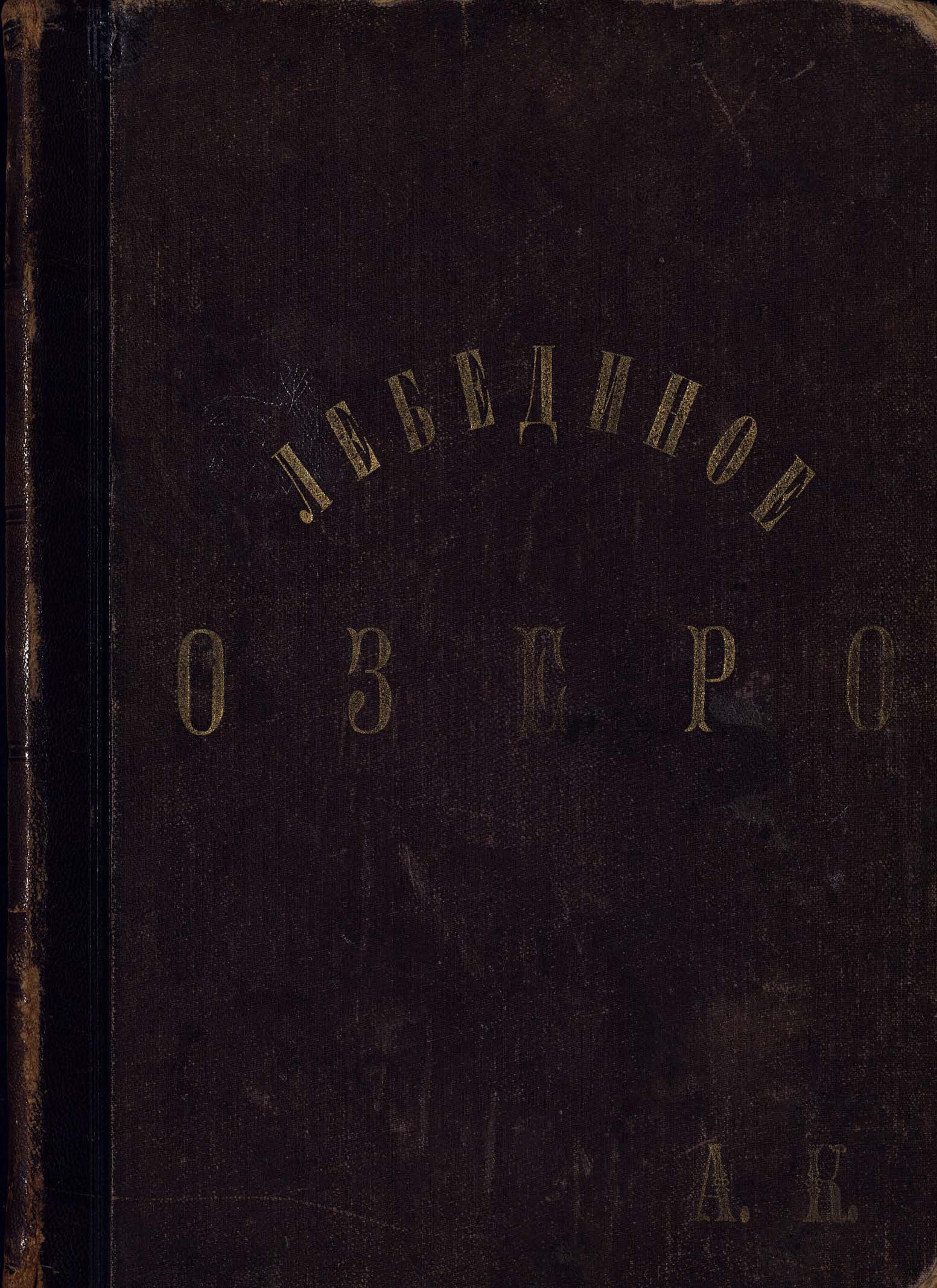 Петр Ильич Чайковский Лебединое озеро