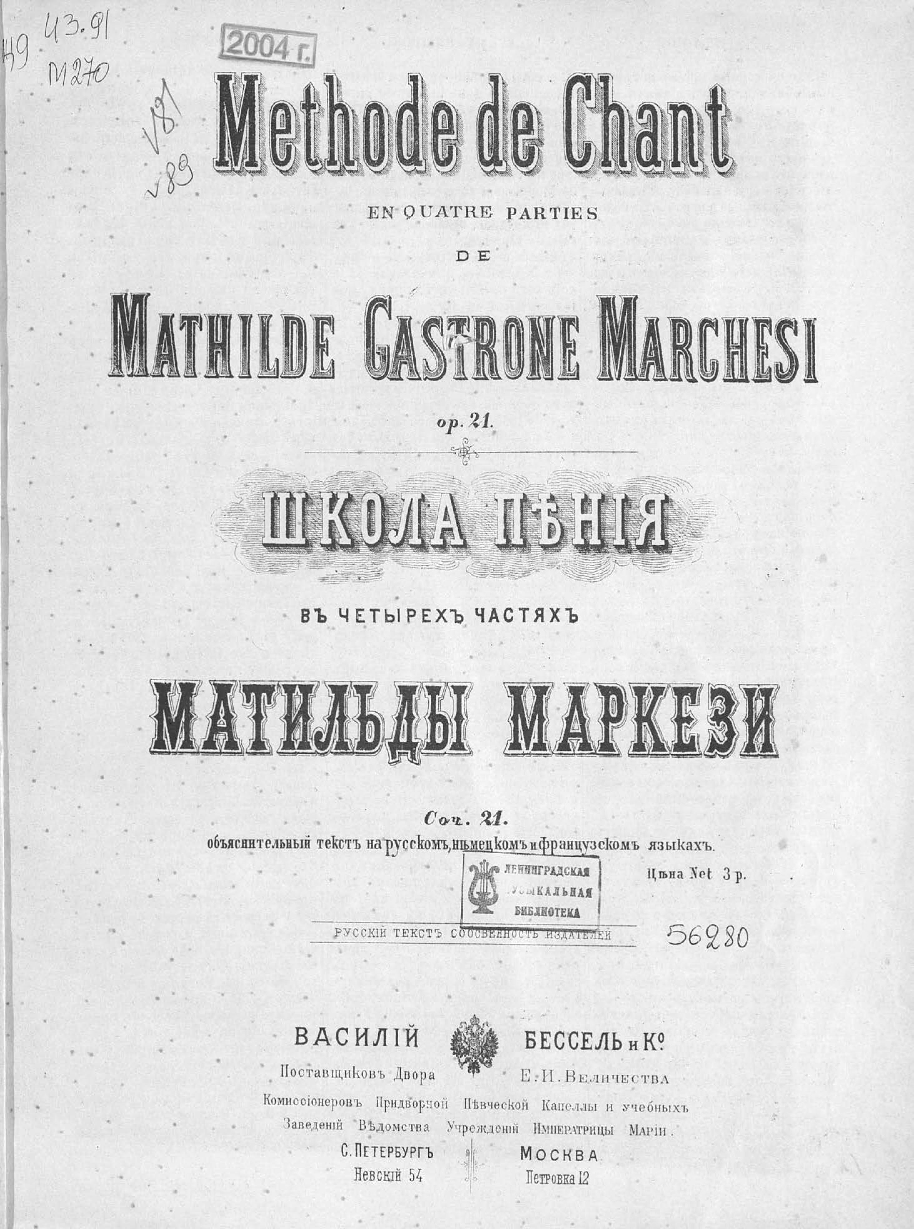 Матильда Маркези Школа пения цена