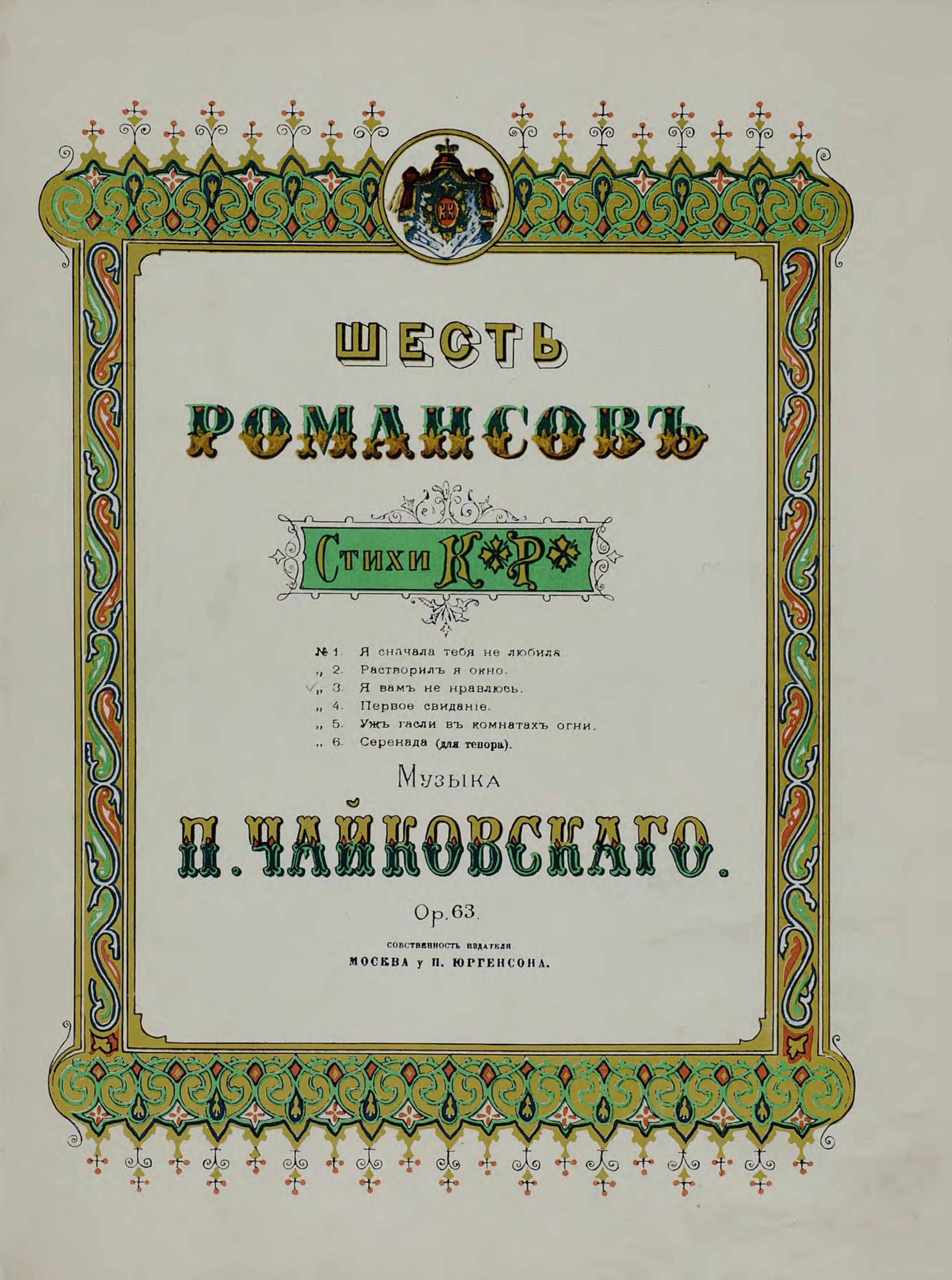 Петр Ильич Чайковский Шесть романсов николай александрович соколов шесть романсов для пения виолончели и фортепиано