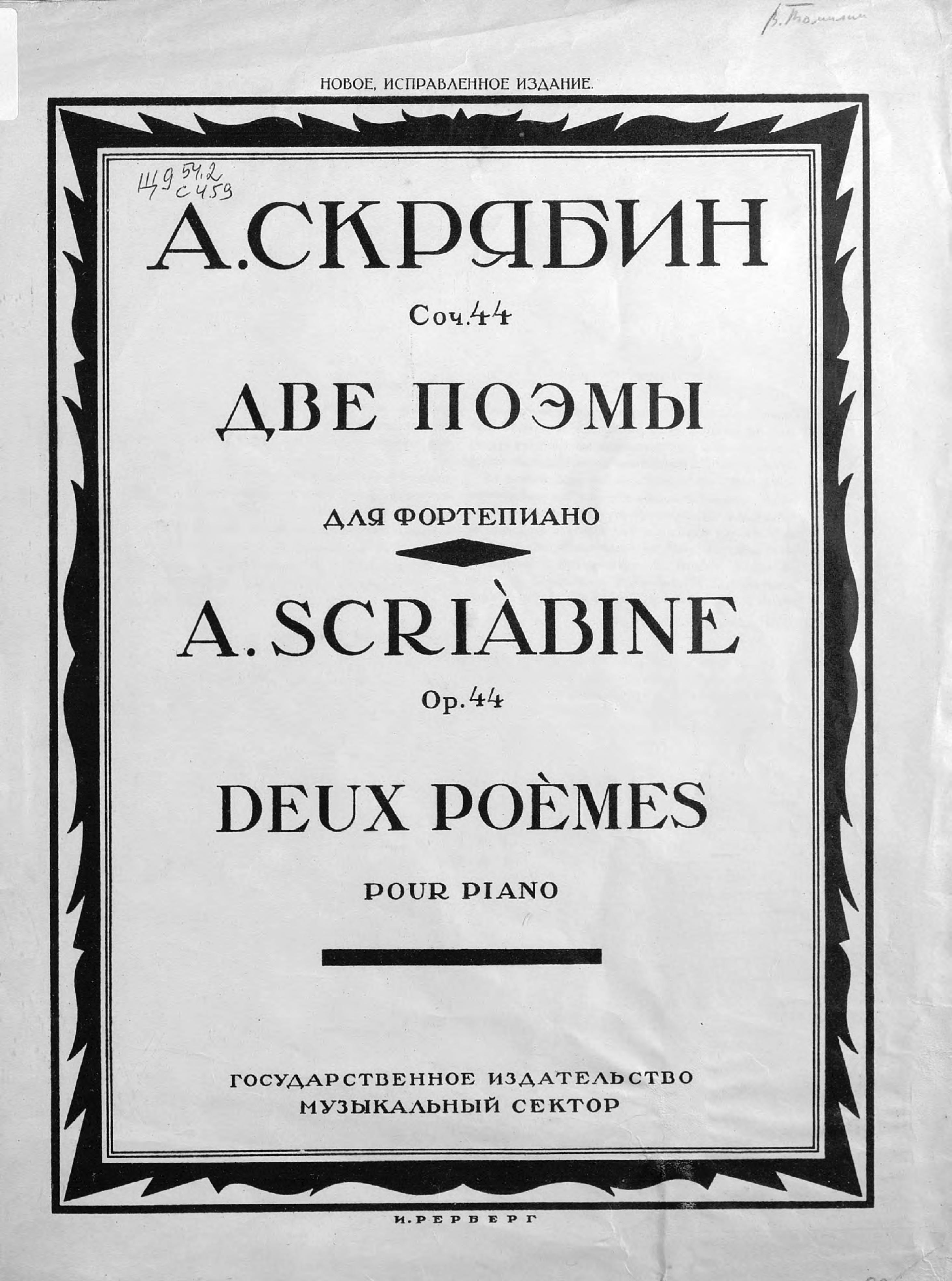 Александр Николаевич Скрябин Две поэмы