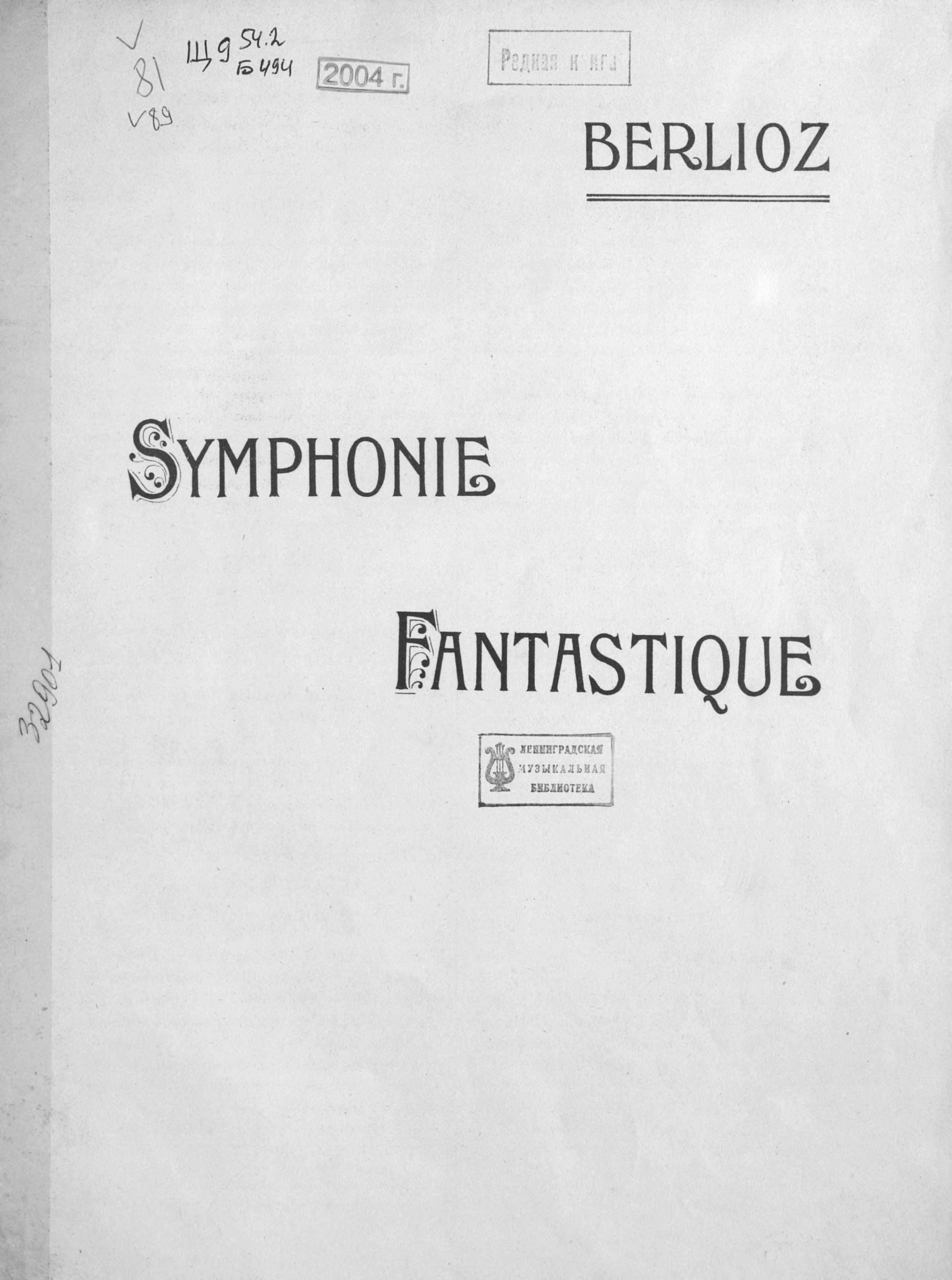Гектор Берлиоз Symphonie Fantastique
