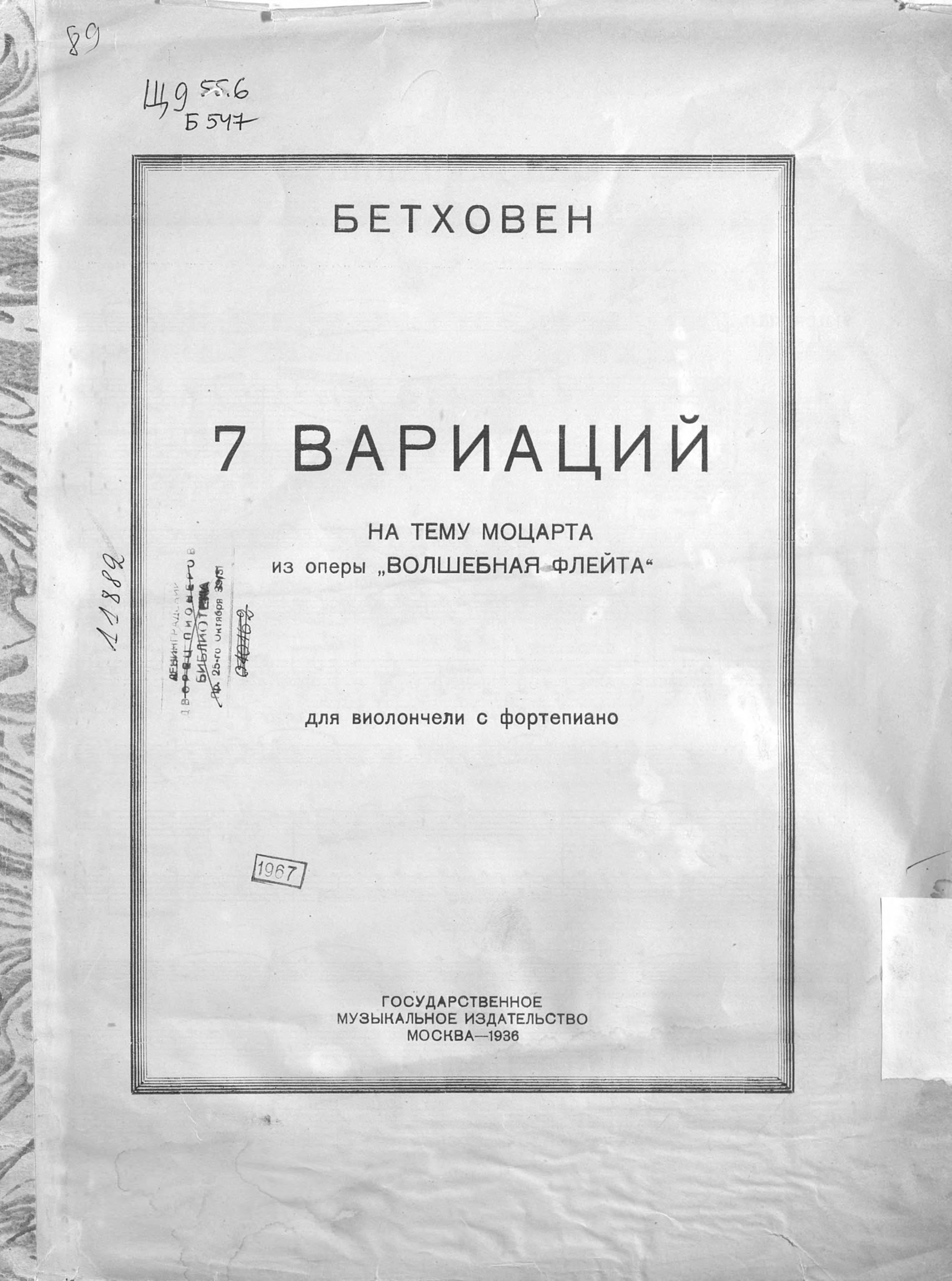 Людвиг ван Бетховен 7 вариаций на тему Моцарта из оперы Волшебная флейта для виолончели с фортепиано николай александрович соколов шесть романсов для пения виолончели и фортепиано