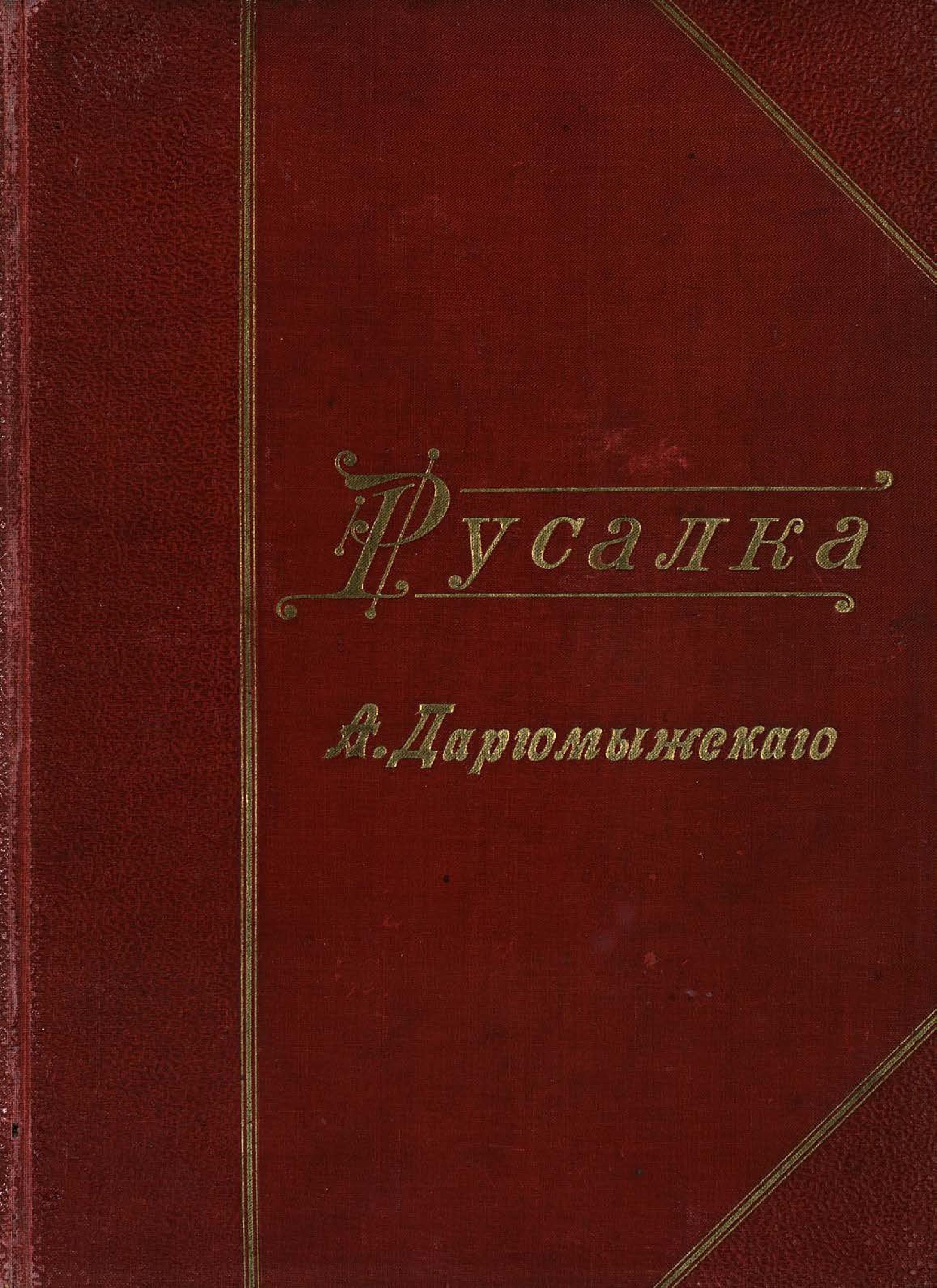Александр Сергеевич Даргомыжский Русалка александр сергеевич ясинский эсхатология