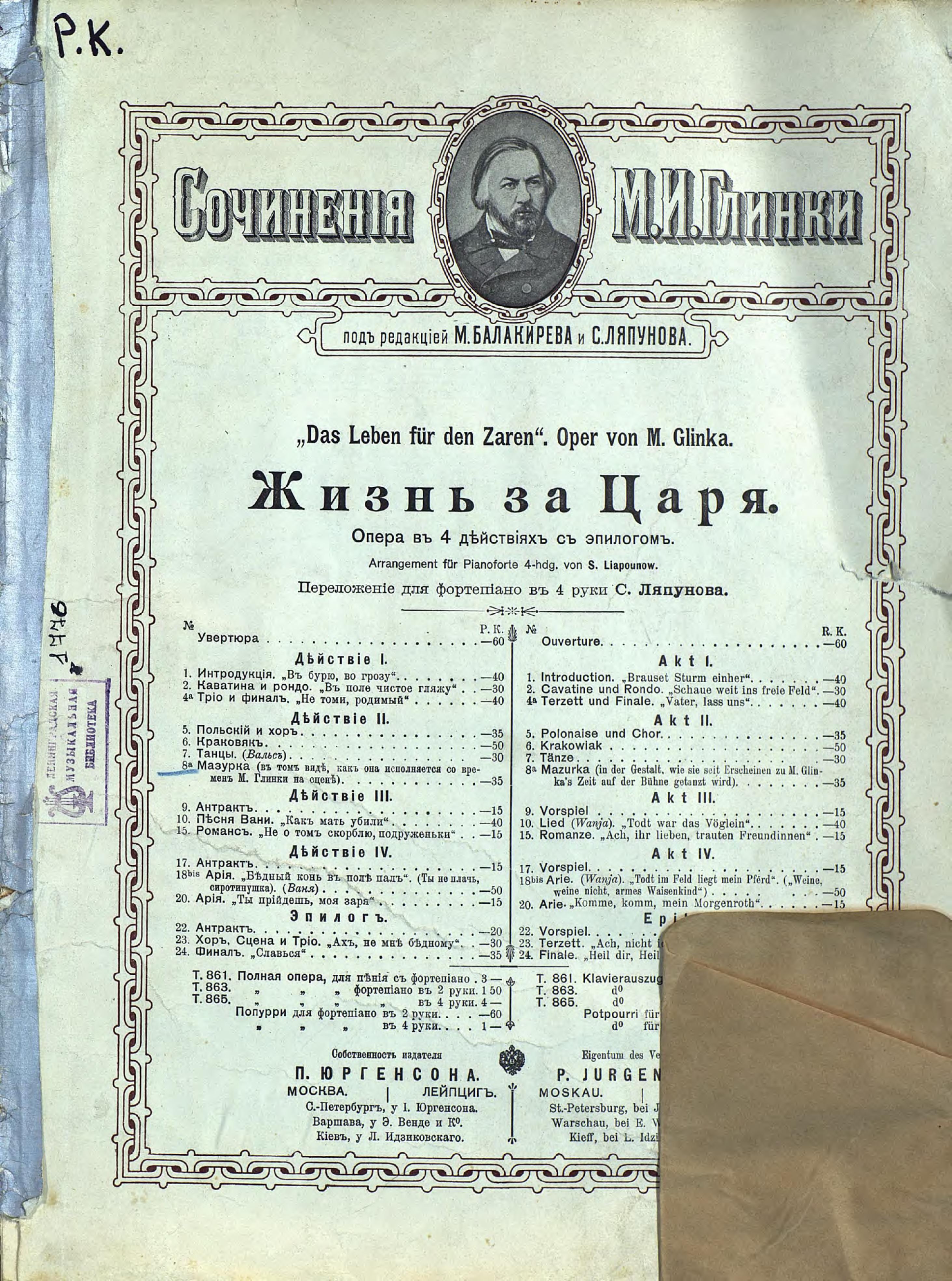 Михаил Иванович Глинка Мазурка михаил иванович глинка rousslan et ludmila