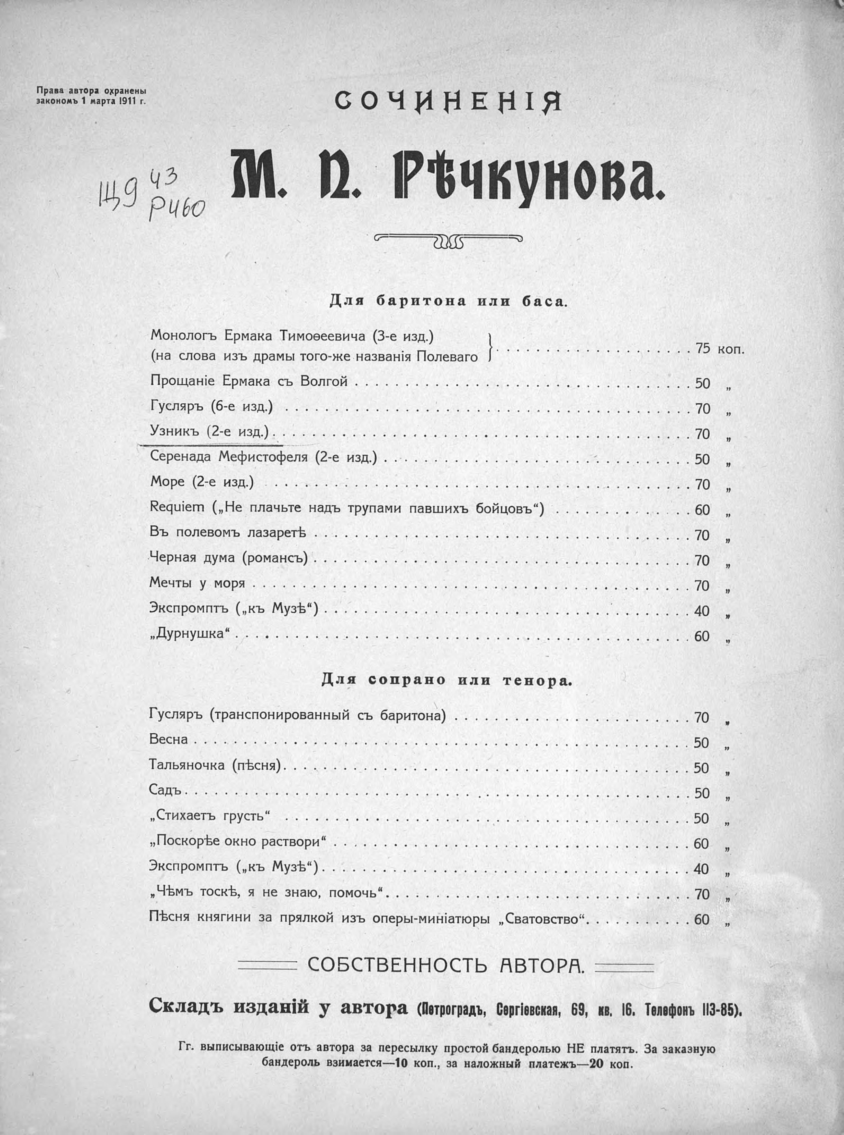 Михаил Петрович Речкунов Узник узник крови коллекция детективов