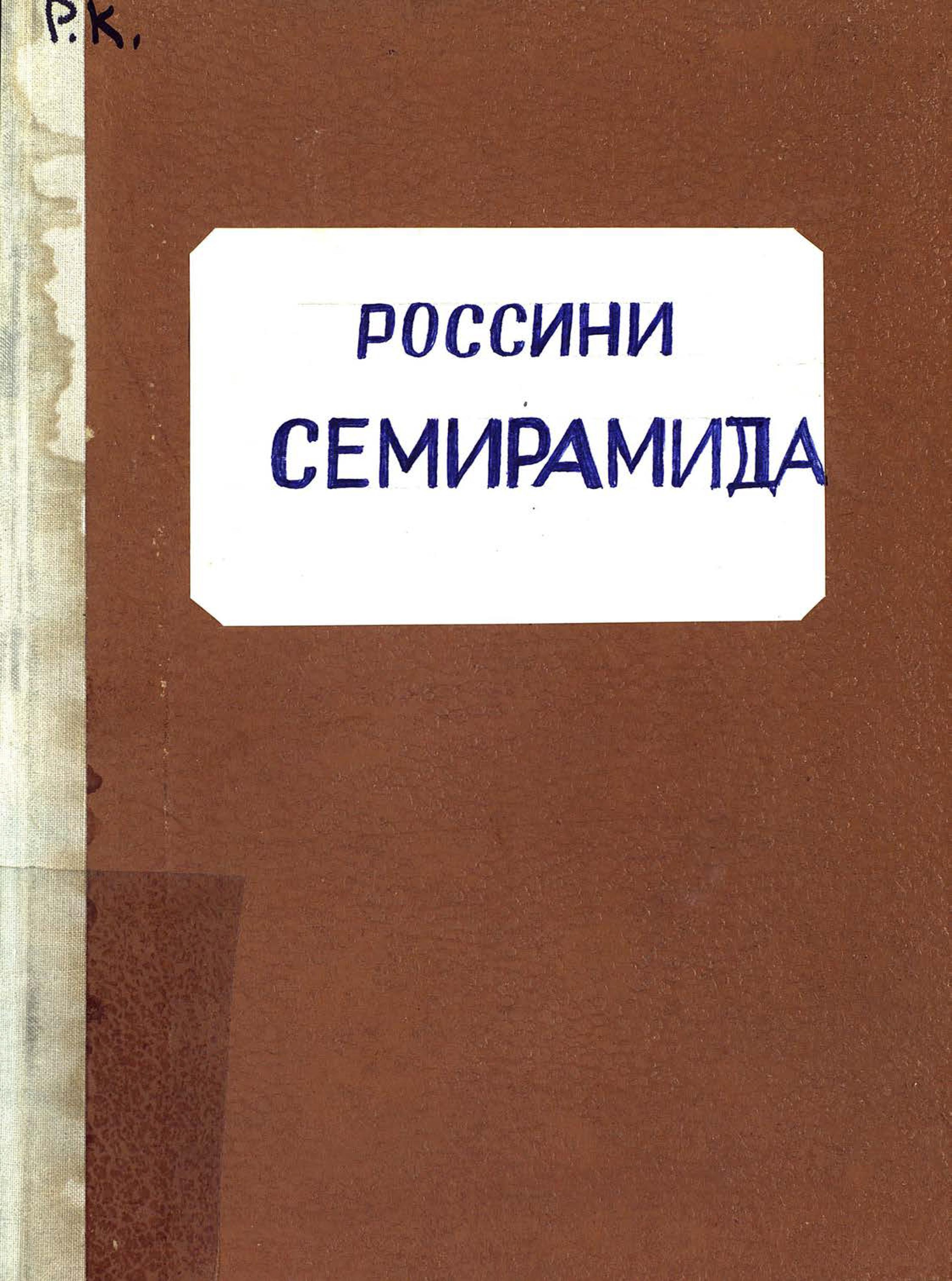 купить Gioachino Rossini Semiramide по цене 0 рублей