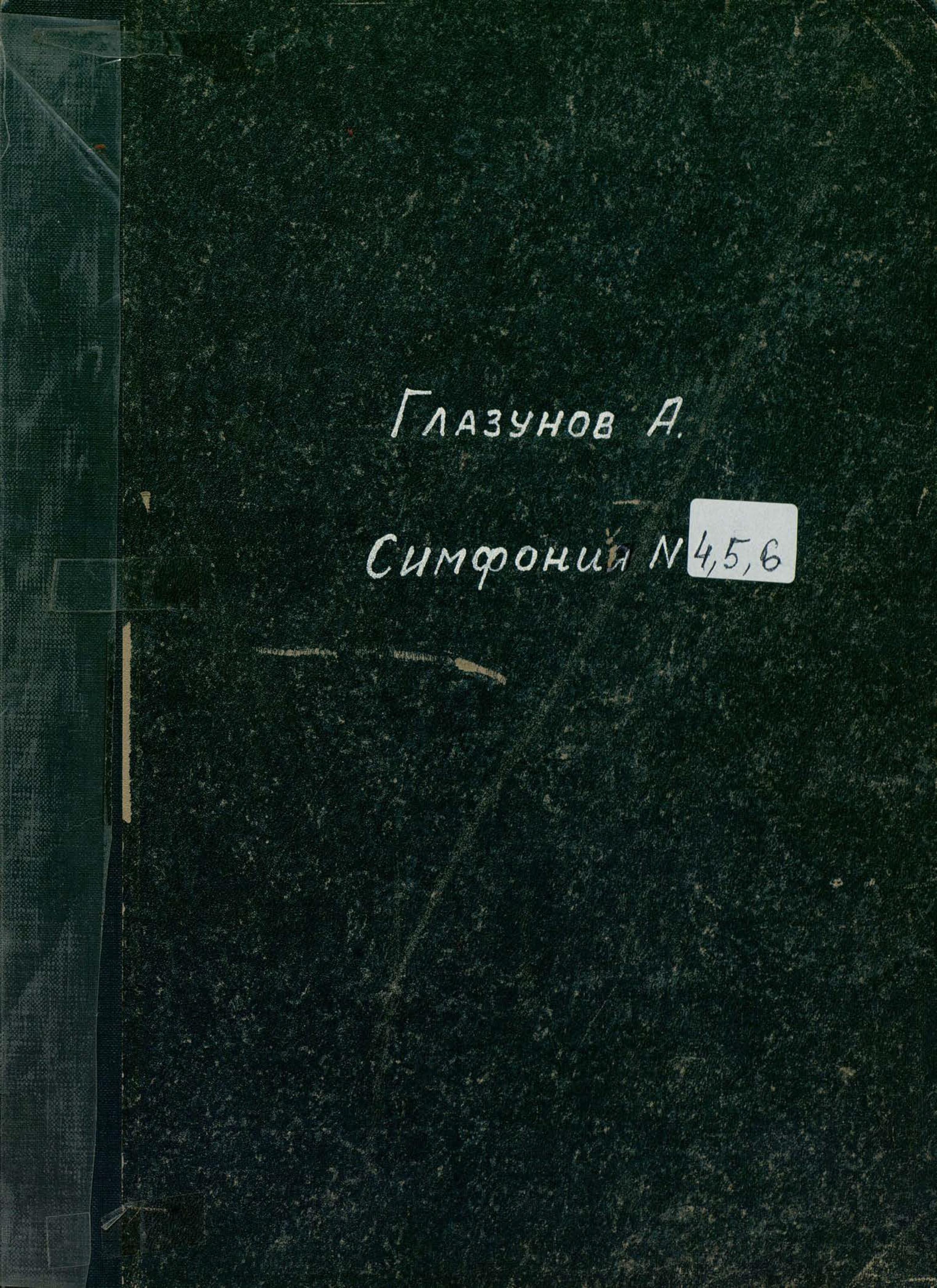 Александр Константинович Глазунов 4 симфония (Es) для большого [симфонического] оркестра все цены