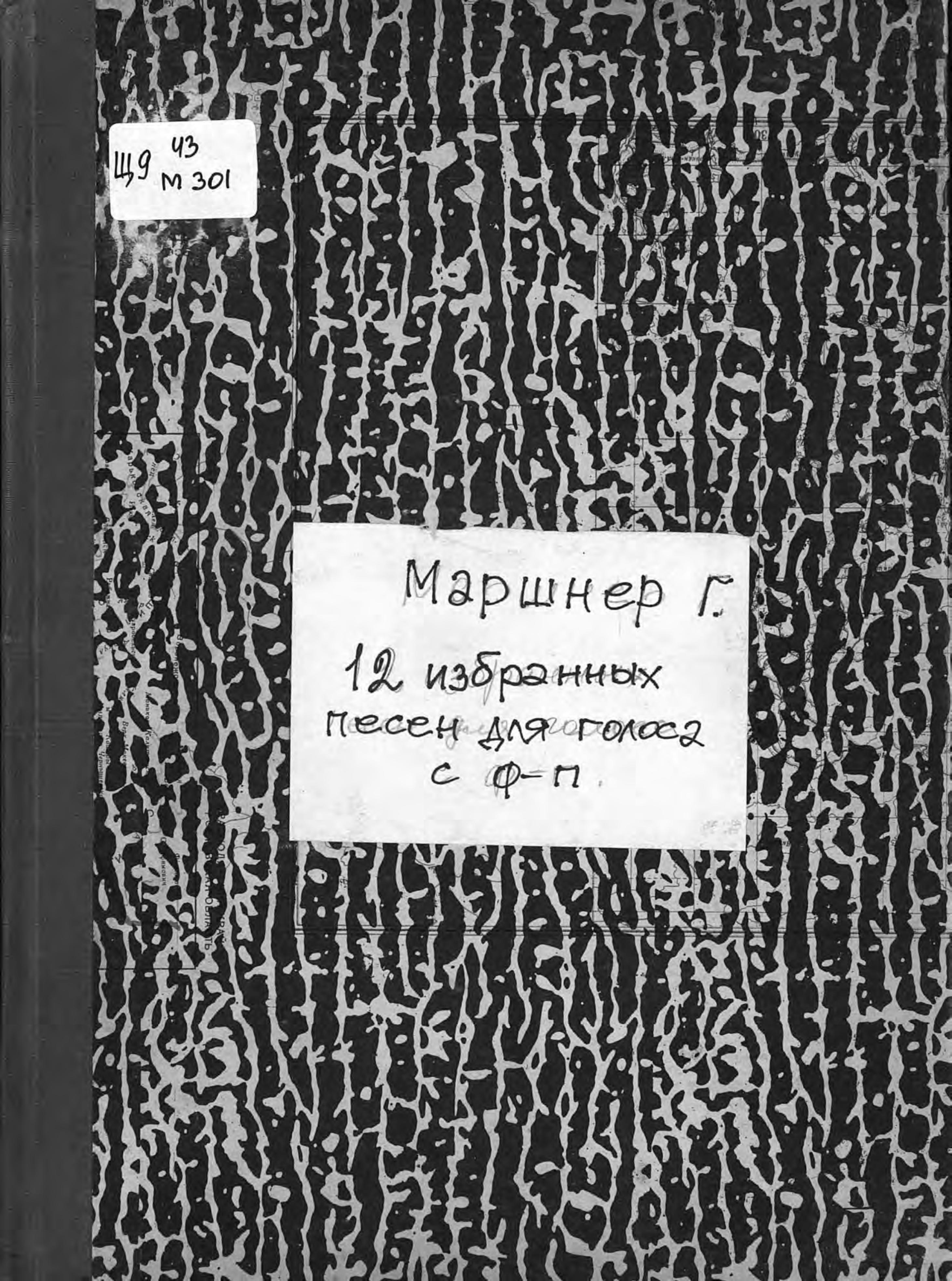 Генрих Август Маршнер 12 ausgewahlte Lieder fur eine Singstimme mit Pianofortebegleitung v. Heinrich Marschner