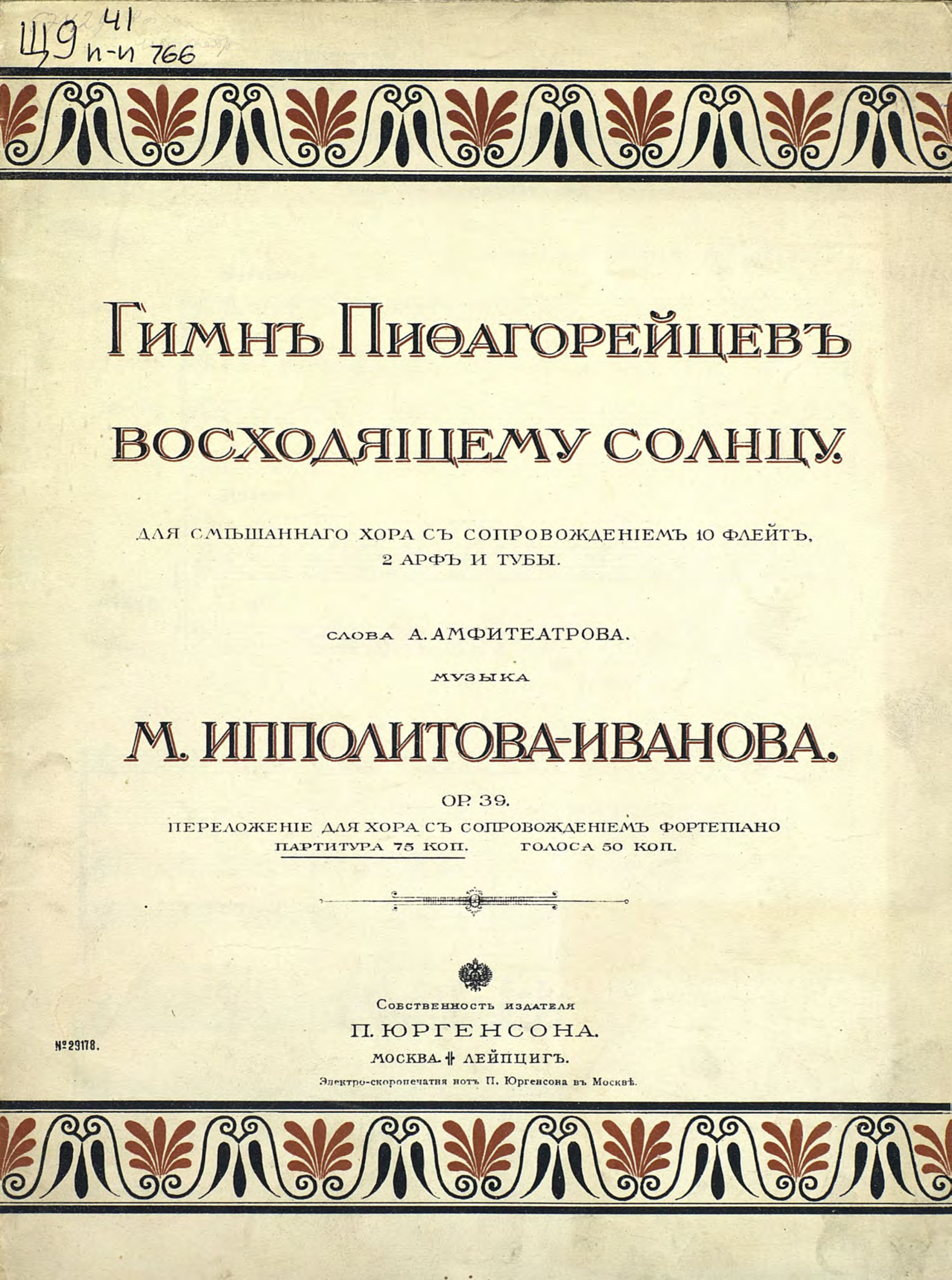 Михаил Михайлович Ипполитов-Иванов Гимн пифагорейцев восходящему солнцу