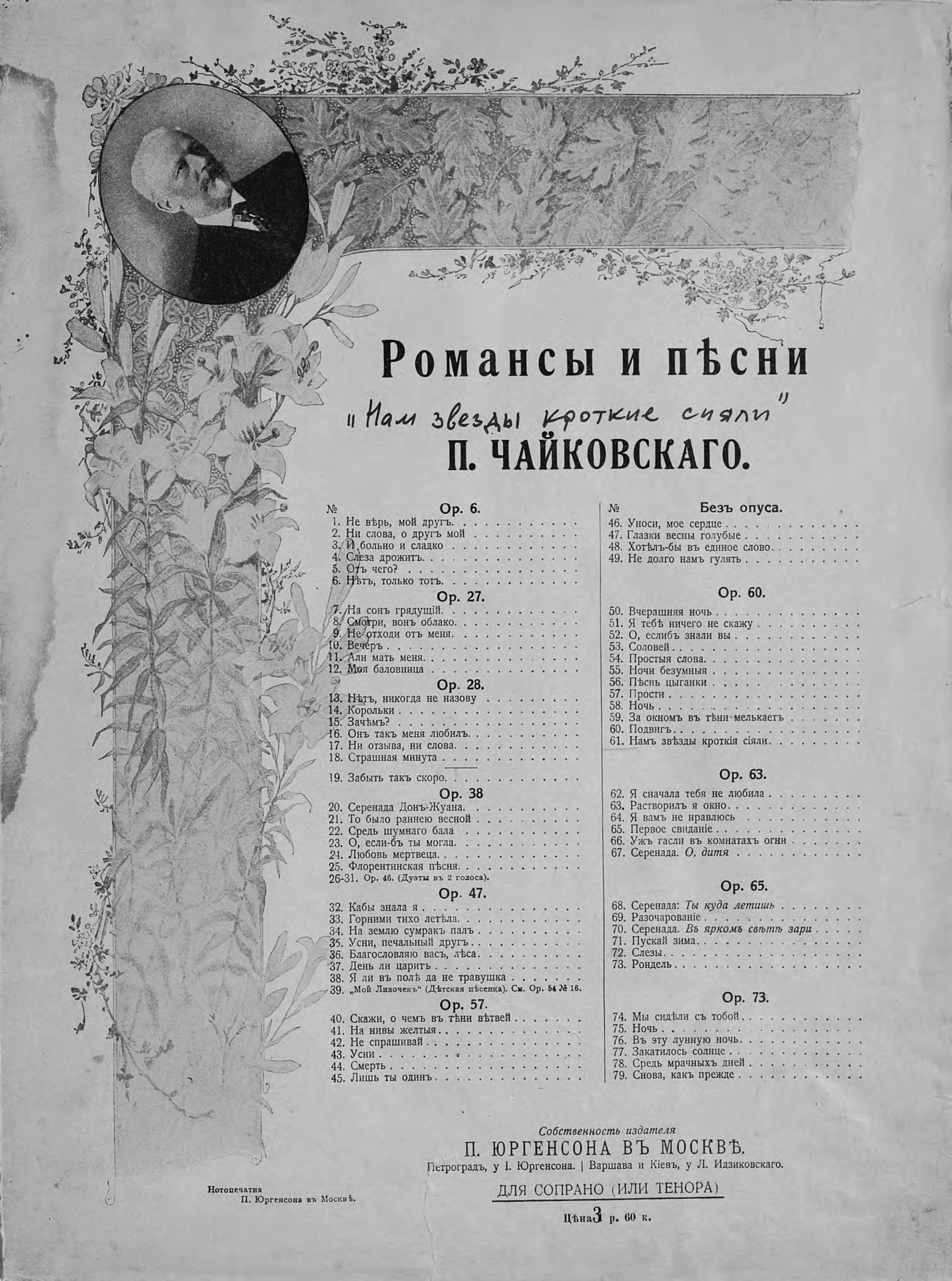 Петр Ильич Чайковский Нам звезды кроткие сияли
