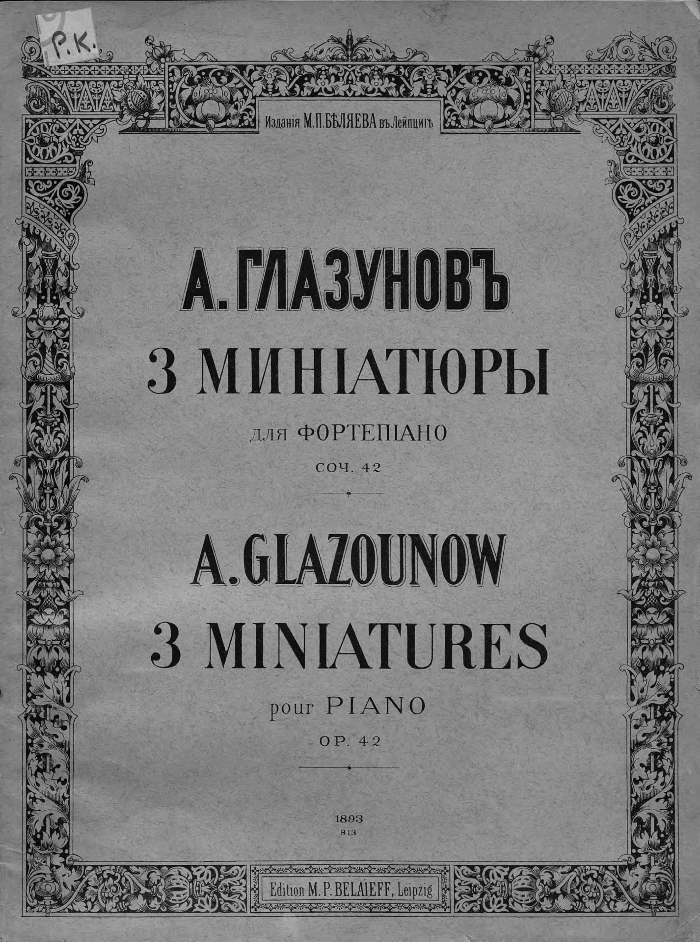 Александр Константинович Глазунов 3 миниатюры для фортепиано все цены