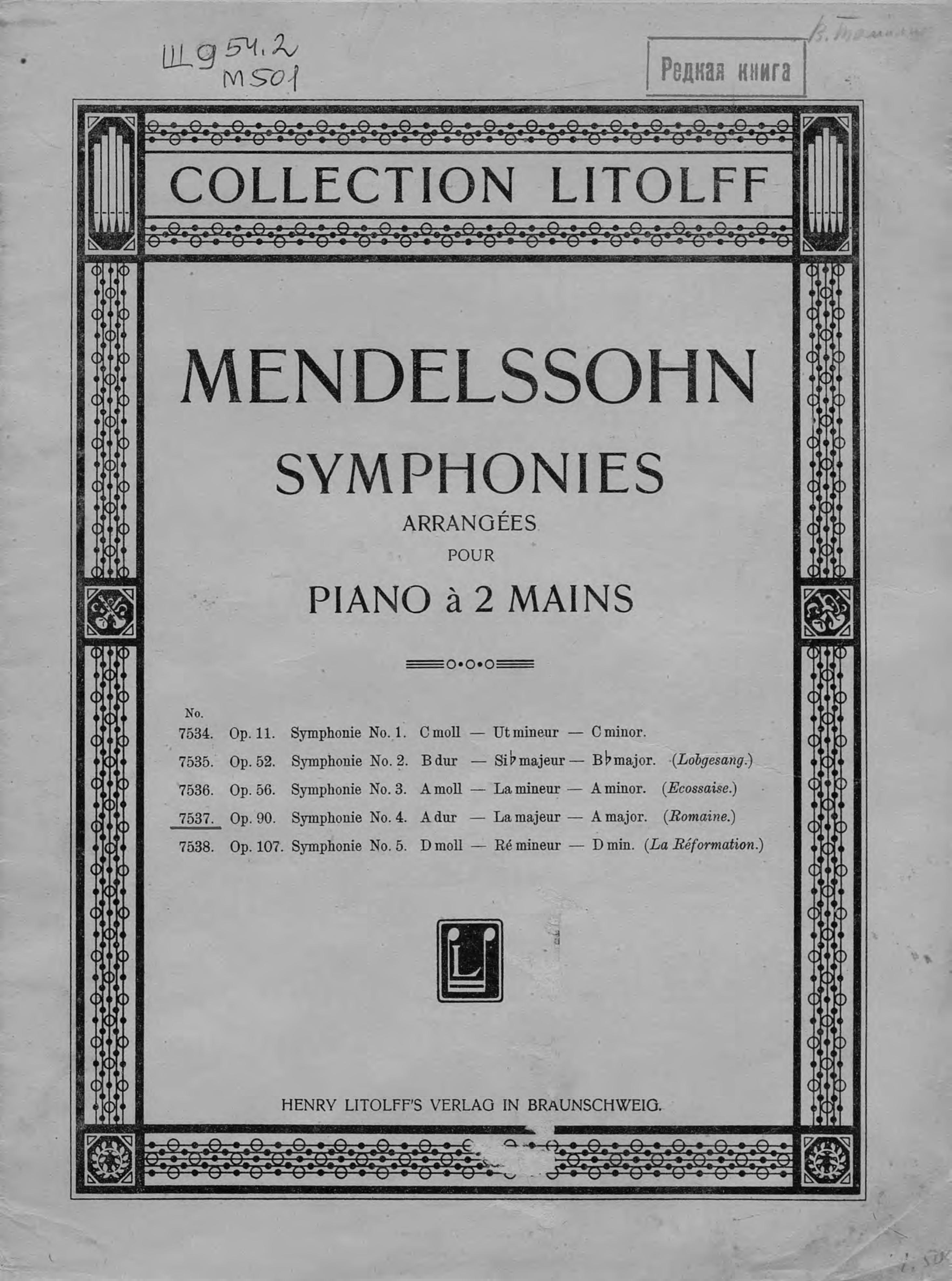 Феликс Мендельсон-Бартольди Symphonie № 4 цена в Москве и Питере