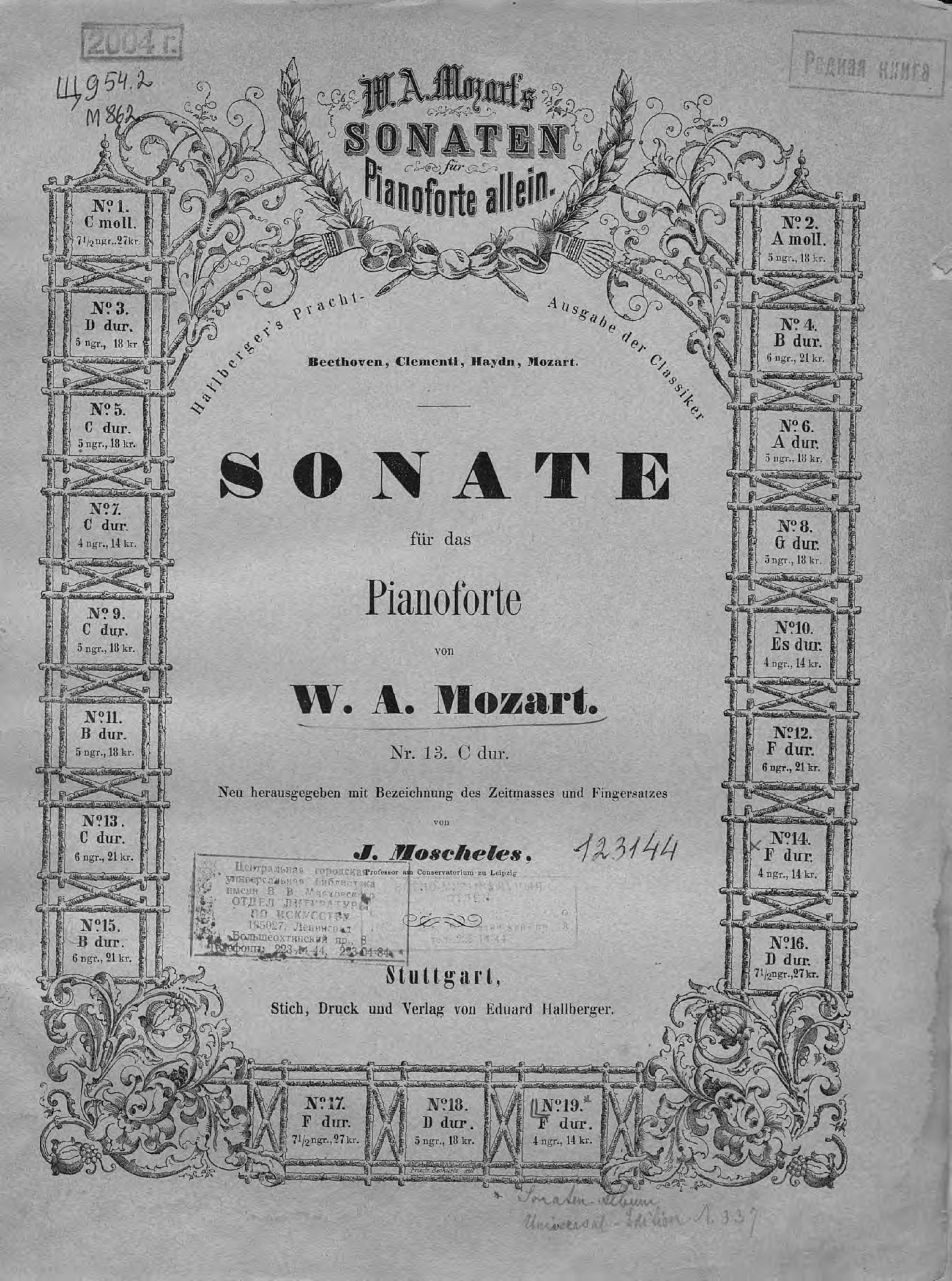 Вольфганг Амадей Моцарт Sonaten вольфганг амадей моцарт fantaisie ii in c mol pour piano a 2 mains