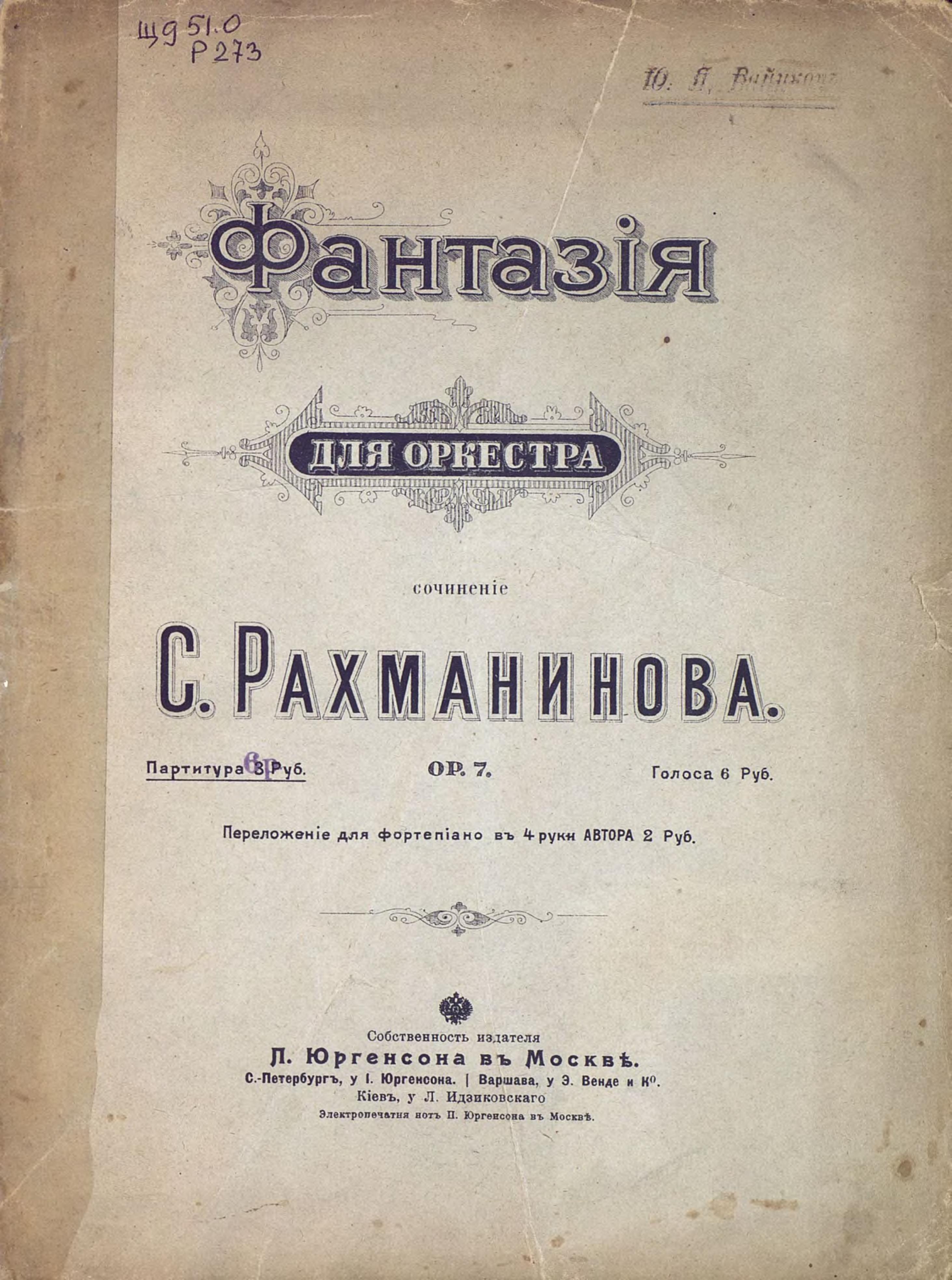 Сергей Рахманинов Фантазия для оркестра сергей рахманинов каприччио на цыганские темы для оркестра