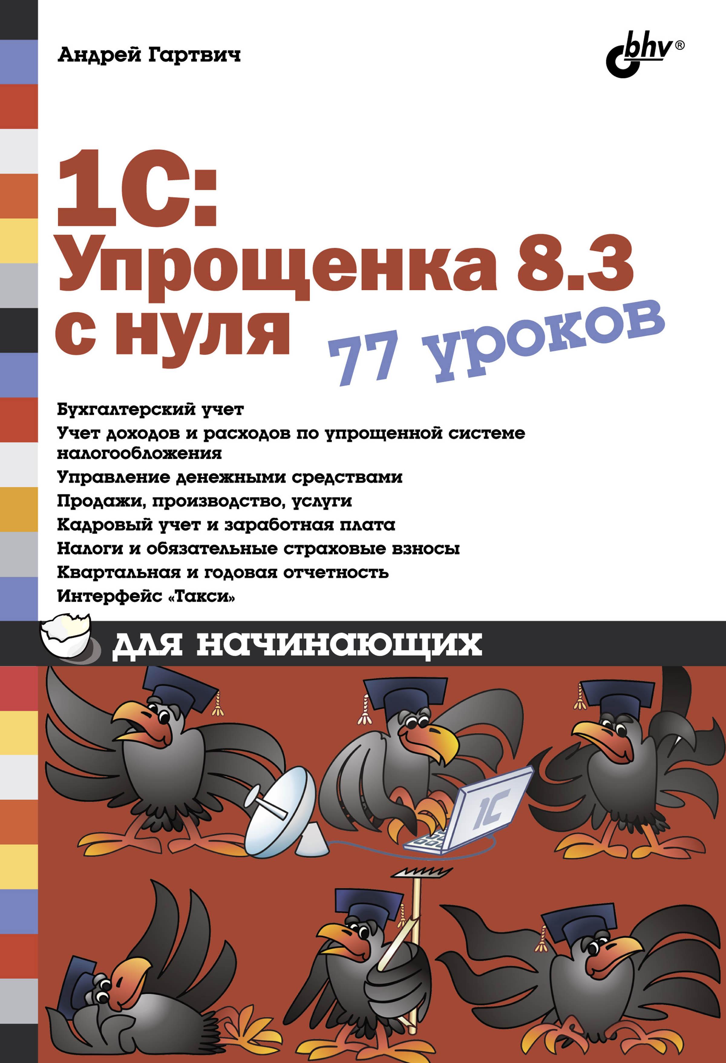 Андрей Гартвич 1С:Упрощенка 8.3 с нуля. 77 уроков для начинающих гладкий а 1с розница 8 2 с нуля 50 уроков для начинающих
