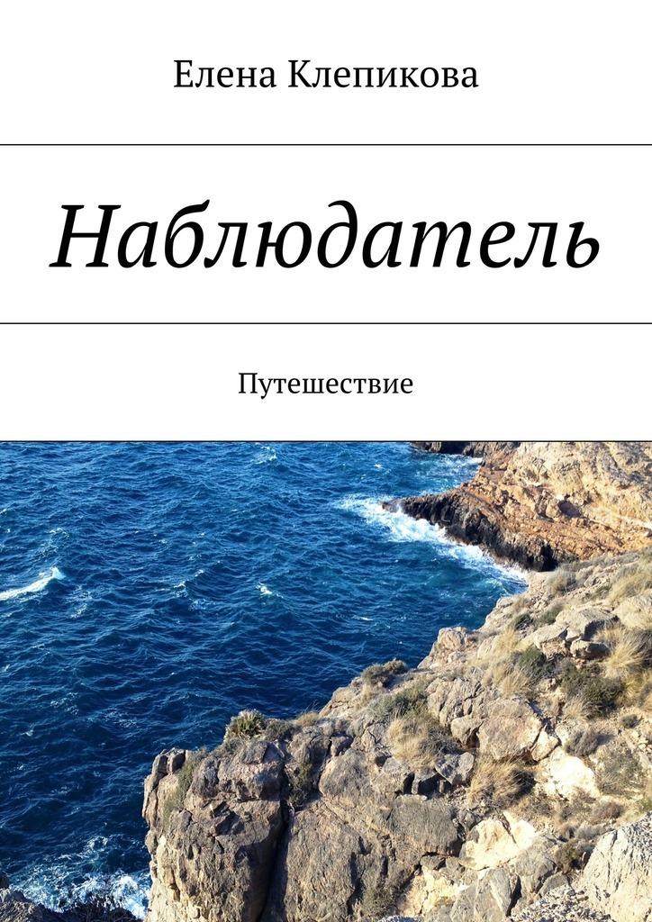 Елена Клепикова Наблюдатель. Путешествие путешествие и отдых reisen