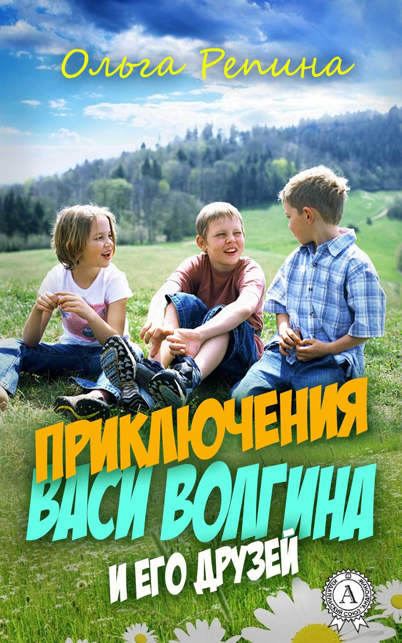 Ольга Репина Приключения Васи Волгина и его друзей гражданцева о снится дедушке морозу