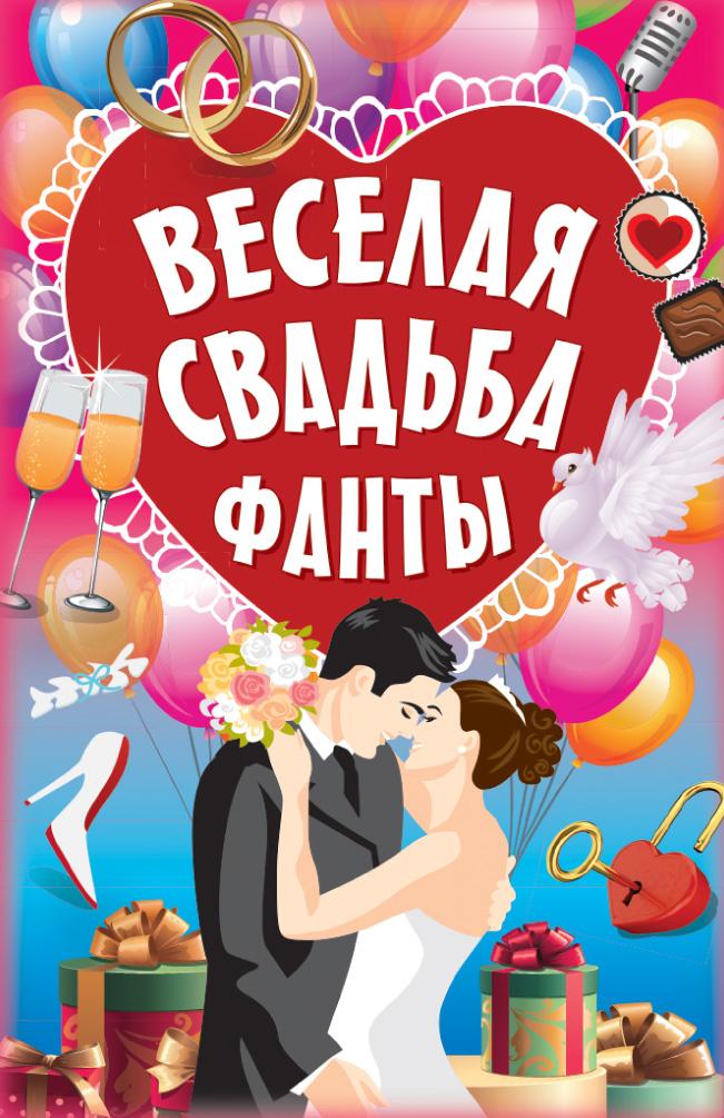 Отсутствует Фанты «Веселая свадьба»