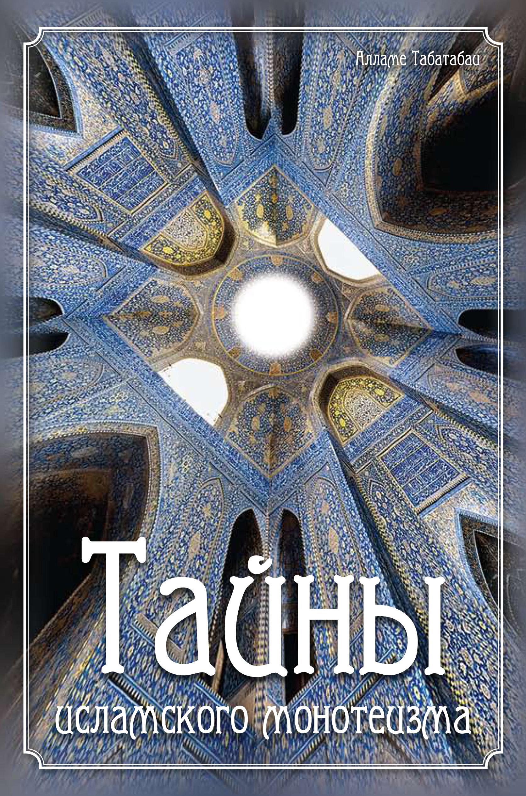 Алламе Табатабаи Тайны исламского монотеизма