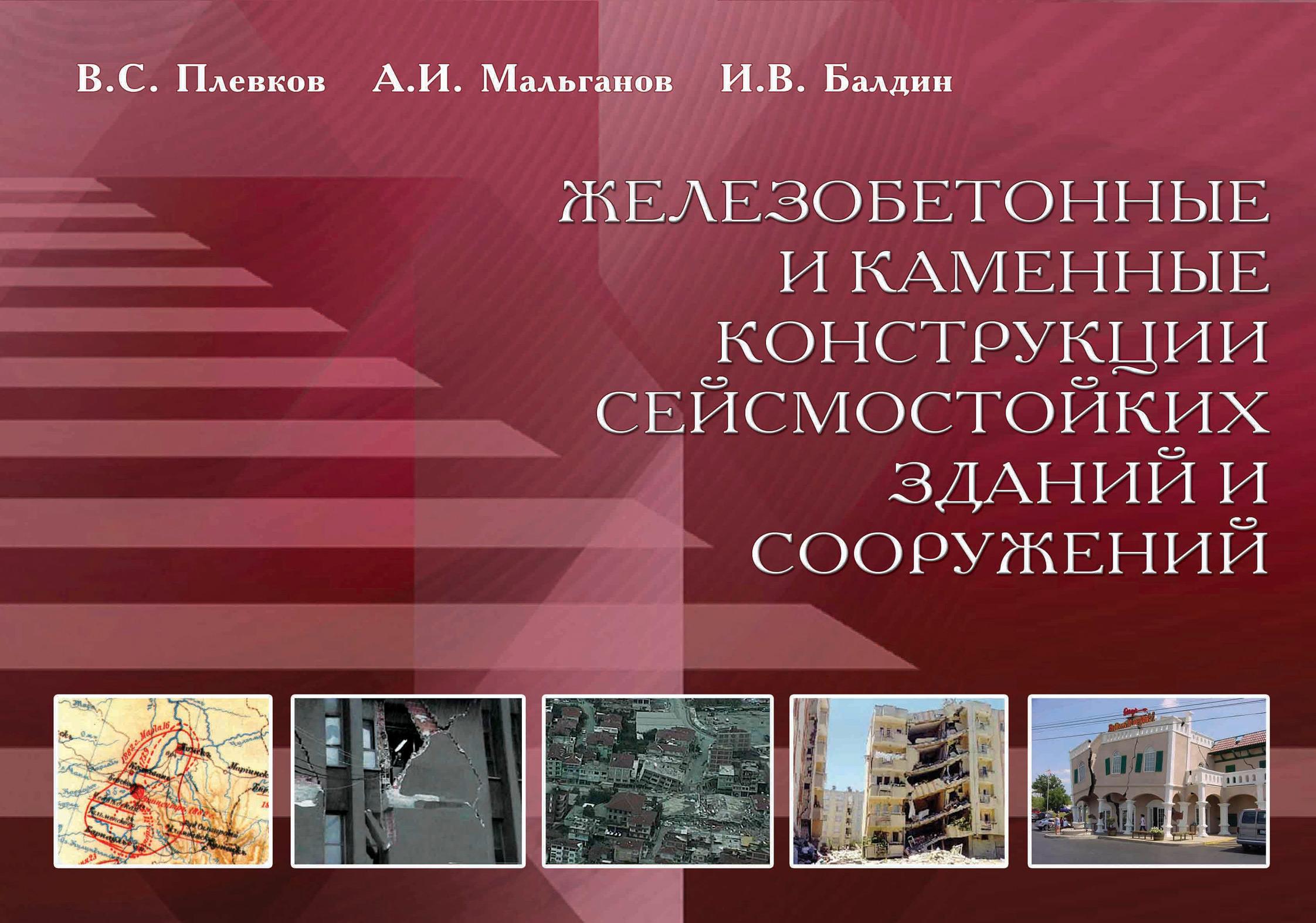 цена В. С. Плевков Железобетонные и каменные конструкции сейсмостойких зданий и сооружений онлайн в 2017 году