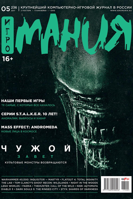 Игромания Журнал «Игромания» №05/2017 styx shards of darkness ps4 page 3
