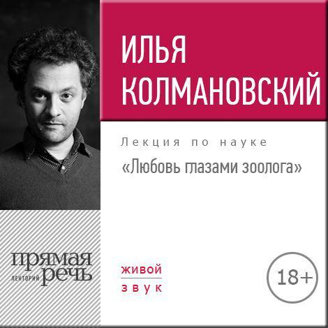Илья Колмановский Лекция «Любовь глазами зоолога»