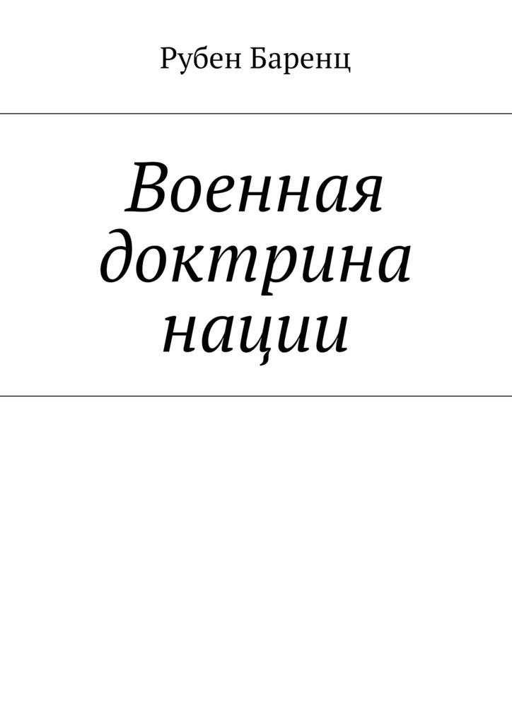 Рубен Баренц Военная доктрина нации ивашов л г радикальная доктрина новороссии
