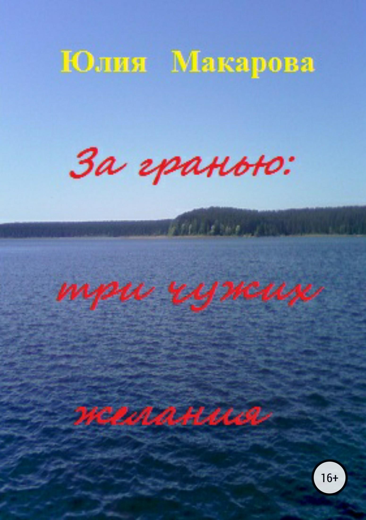 все цены на Юлия Макарова За гранью: три чужих желания онлайн