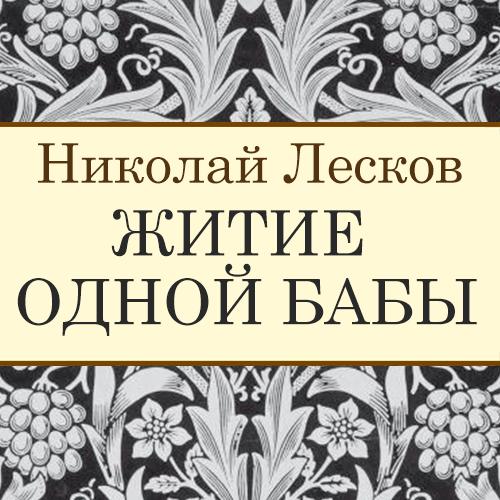 Николай Лесков Житие одной бабы тарифный план
