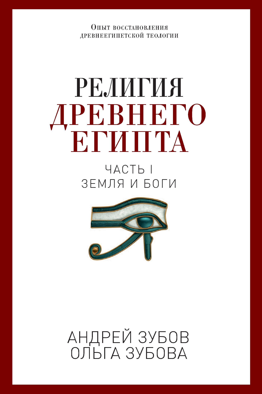 цены на Андрей Зубов Религия Древнего Египта. Часть I. Земля и боги  в интернет-магазинах