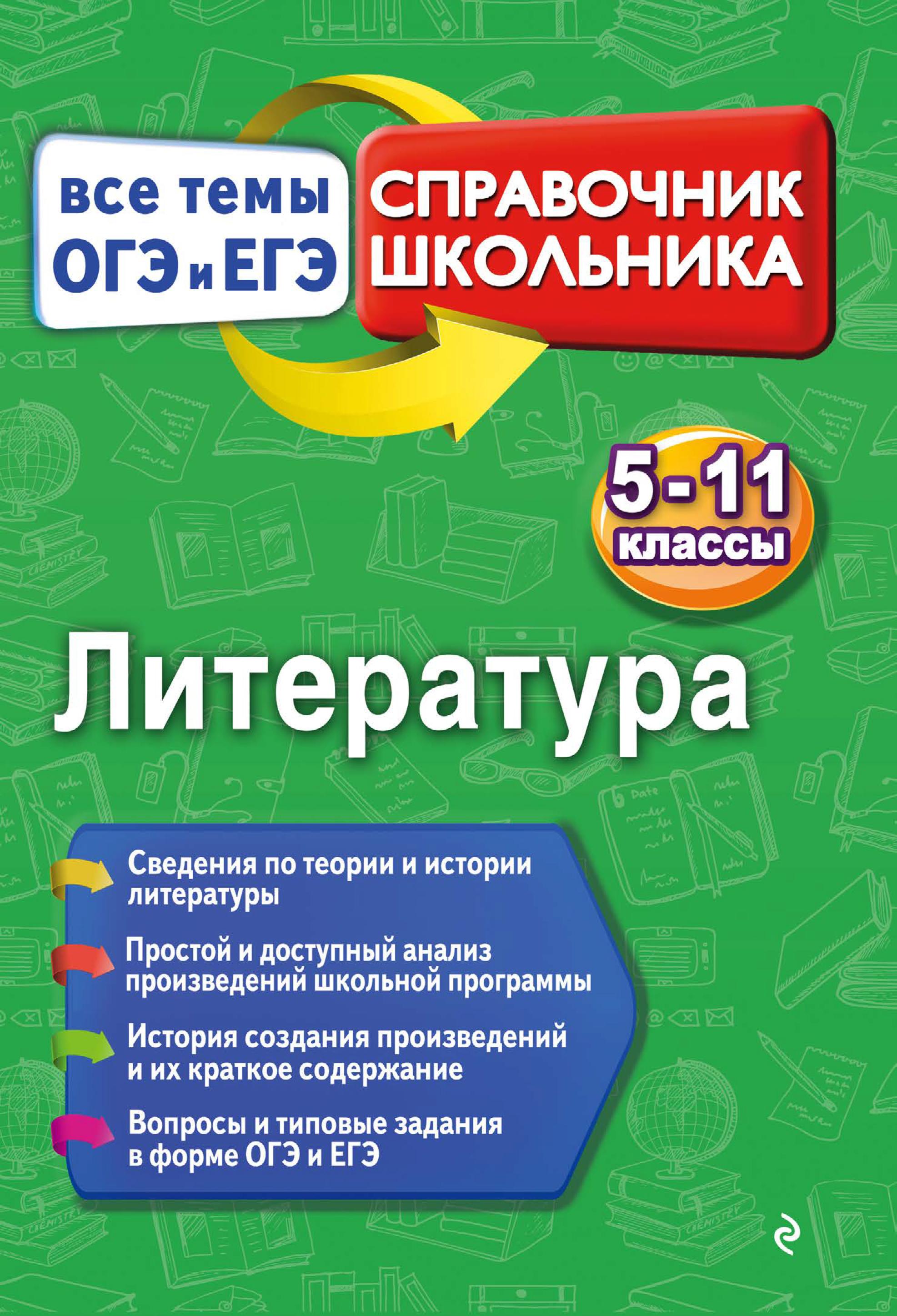 М. В. Ткачева Литература