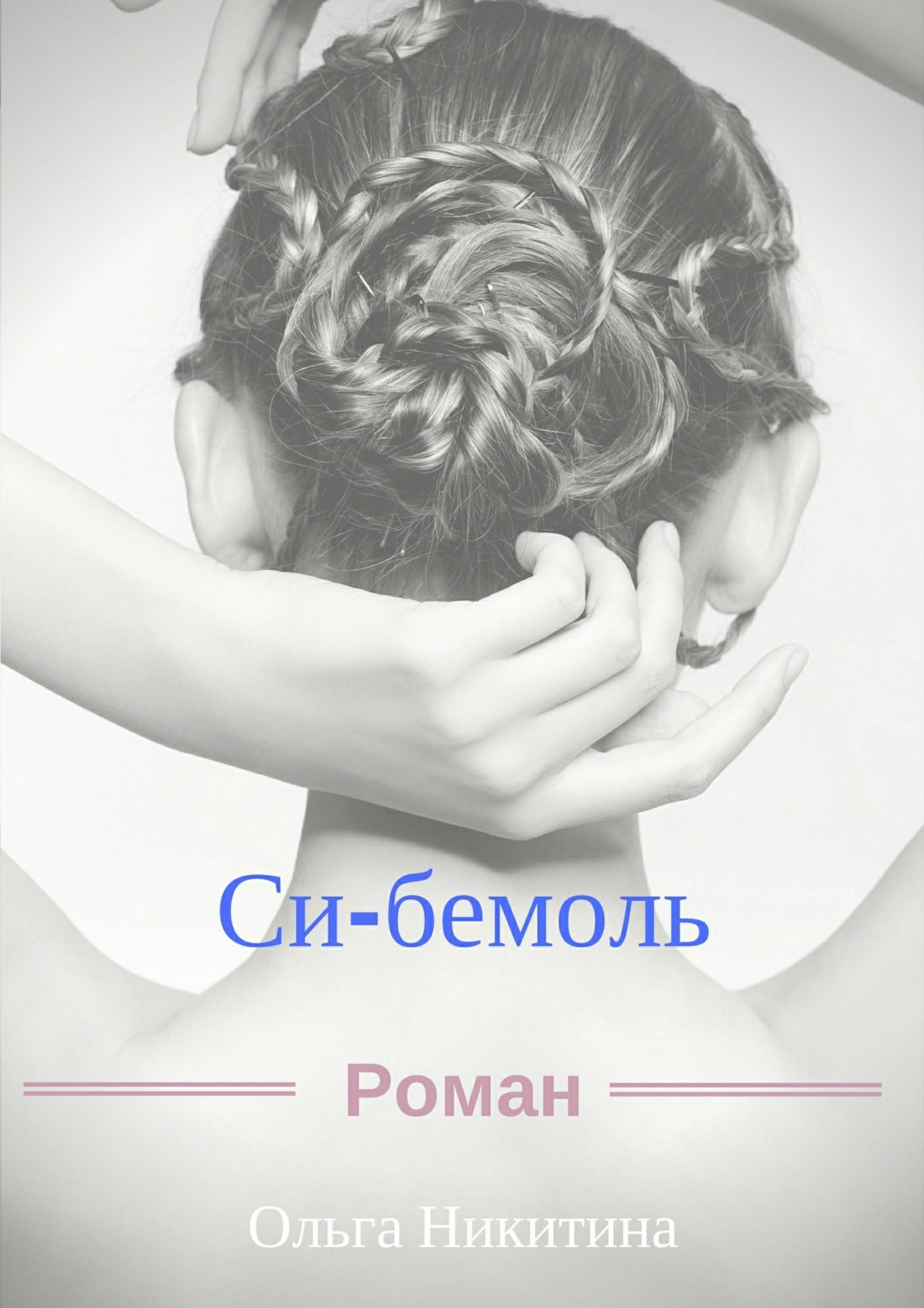 Ольга Юрьевна Никитина Си-бемоль