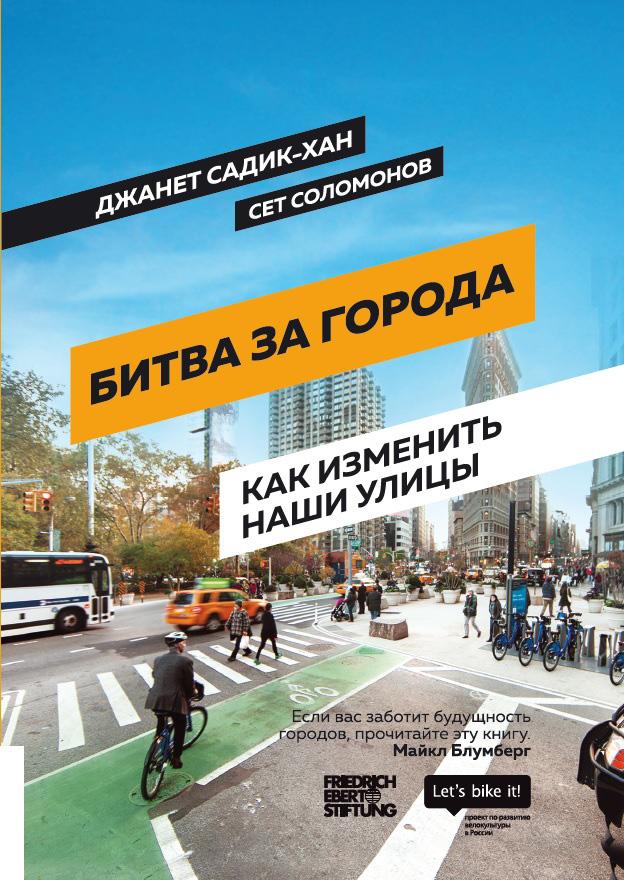 Джанет Садик-Хан Битва за города. Как изменить наши улицы. Революционные идеи в градостроении
