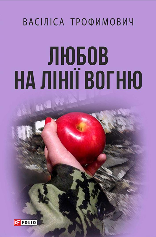 Васіліса Трофимович Любов на лінії вогню (збірник) дмитро павличко любов і ненависть вибране