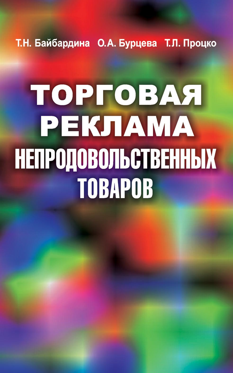 Т. Н. Байбардина Торговая реклама непродовольственных товаров