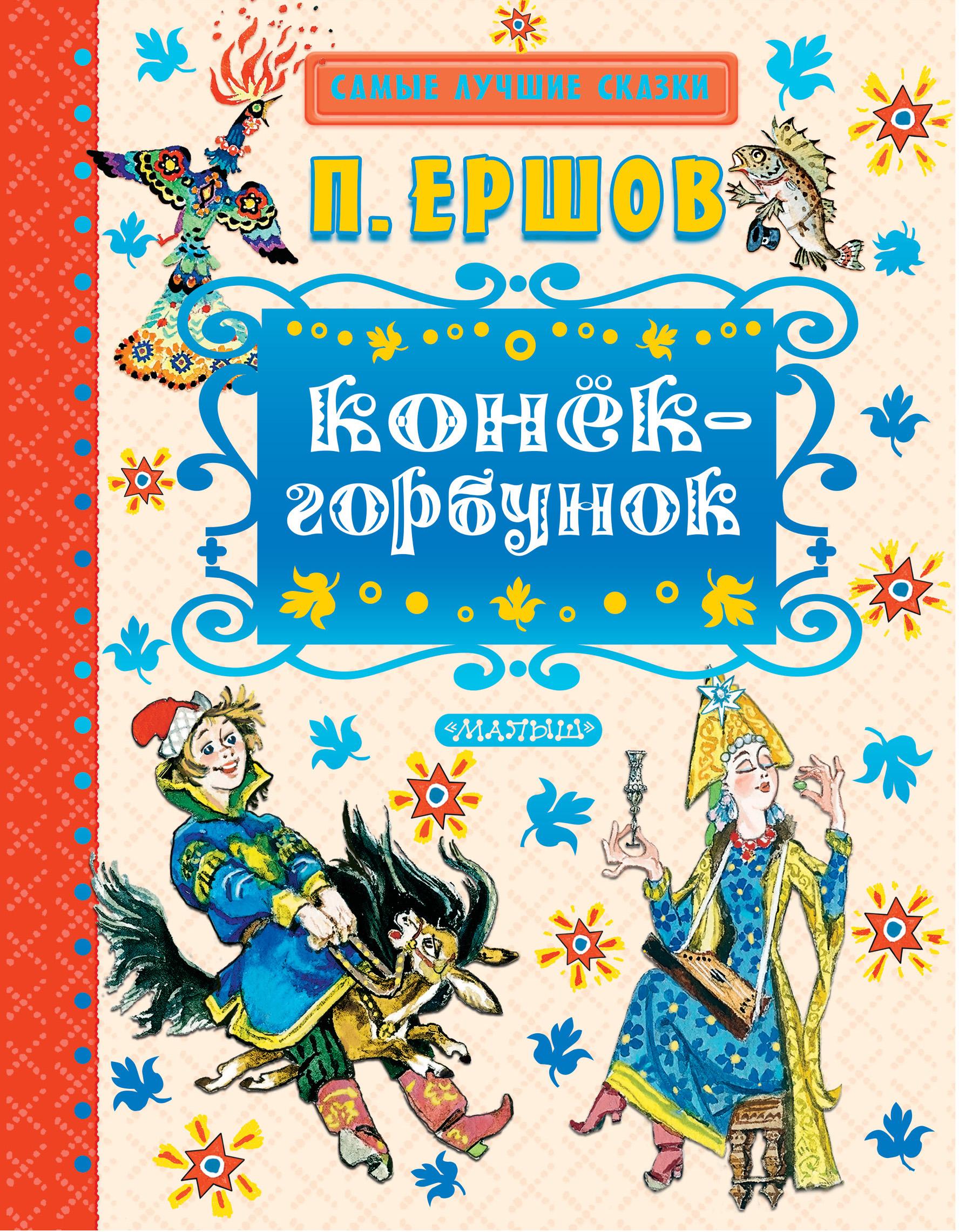 П. П. Ершов Конек-горбунок п п ершов конёк горбунок