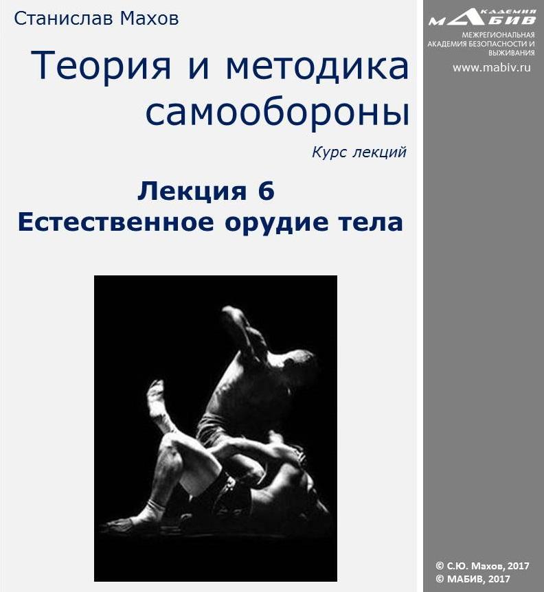 С. Ю. Махов Лекция 6. Естественное орудие тела с ю махов лекция 2 механика ударных форм