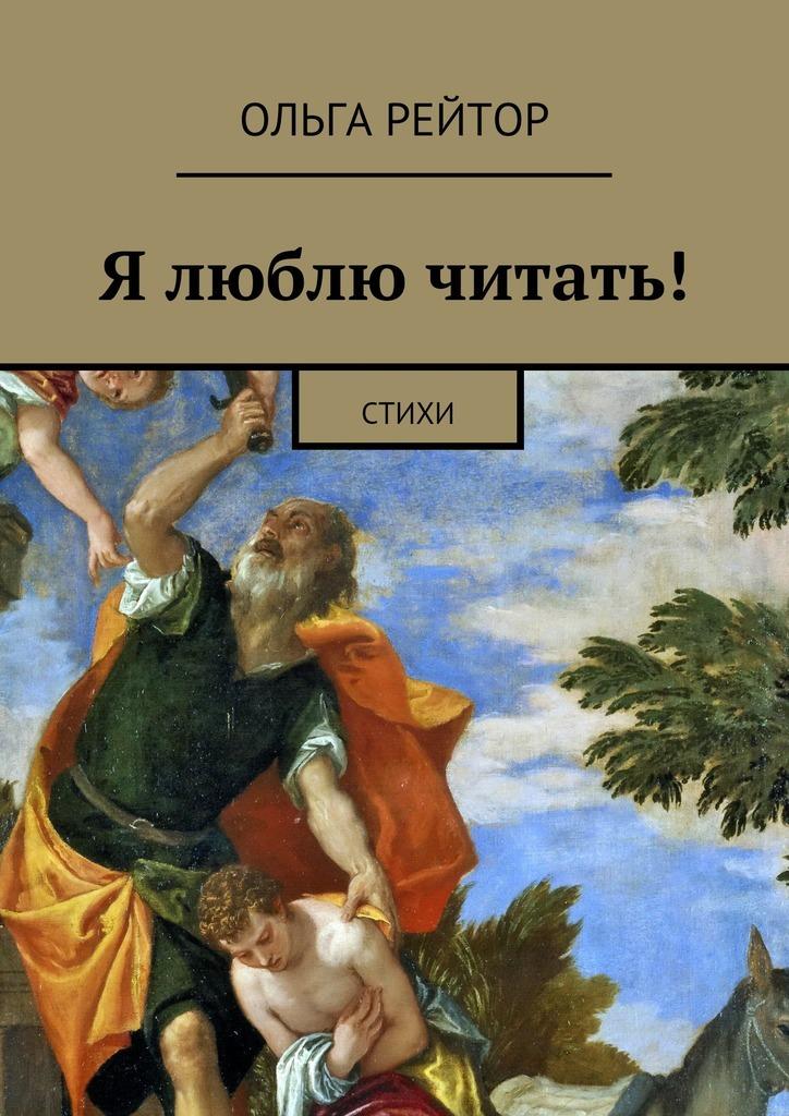 Ольга Рейтор Я люблю читать! Стихи ольга рейтор оля сборник стихов