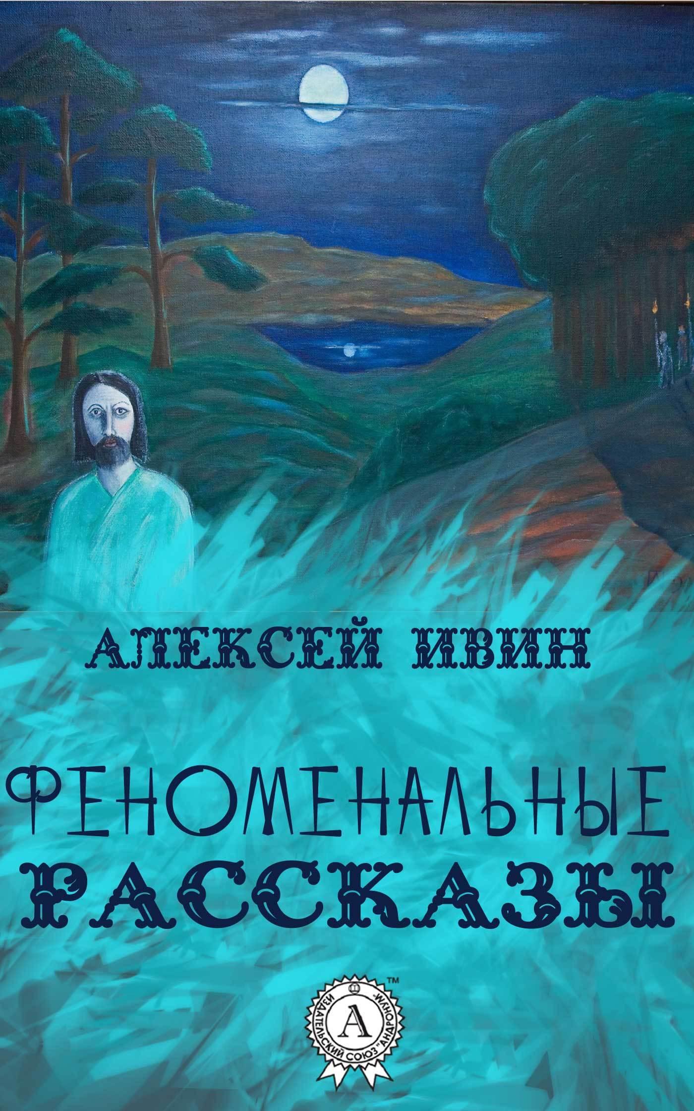 Алексей Ивин Феноменальные рассказы книги питер дальние пределы человеческой психики