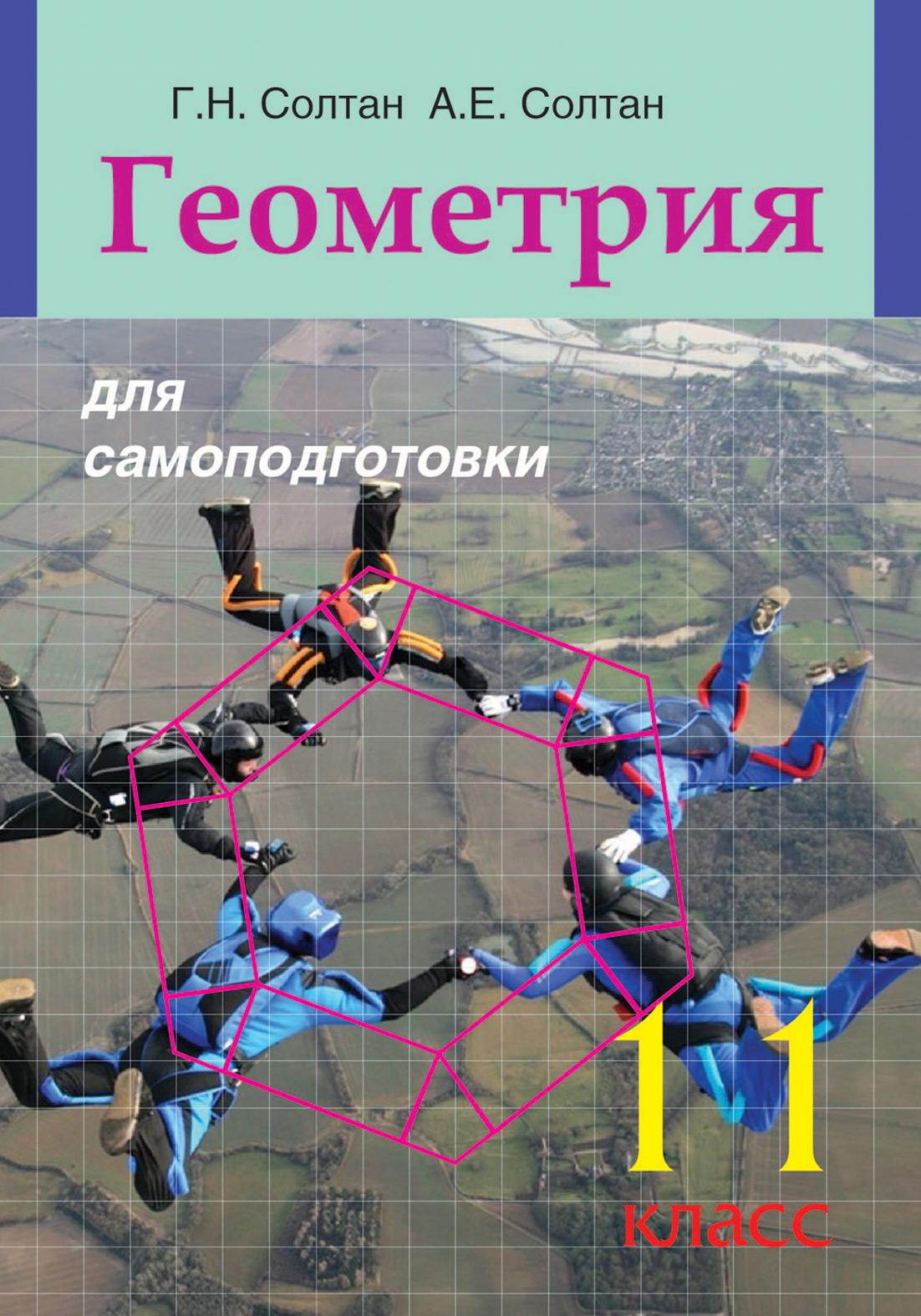 Г. Н. Солтан Геометрия для самоподготовки. 11 класс г н солтан геометрия для самоподготовки 10 класс