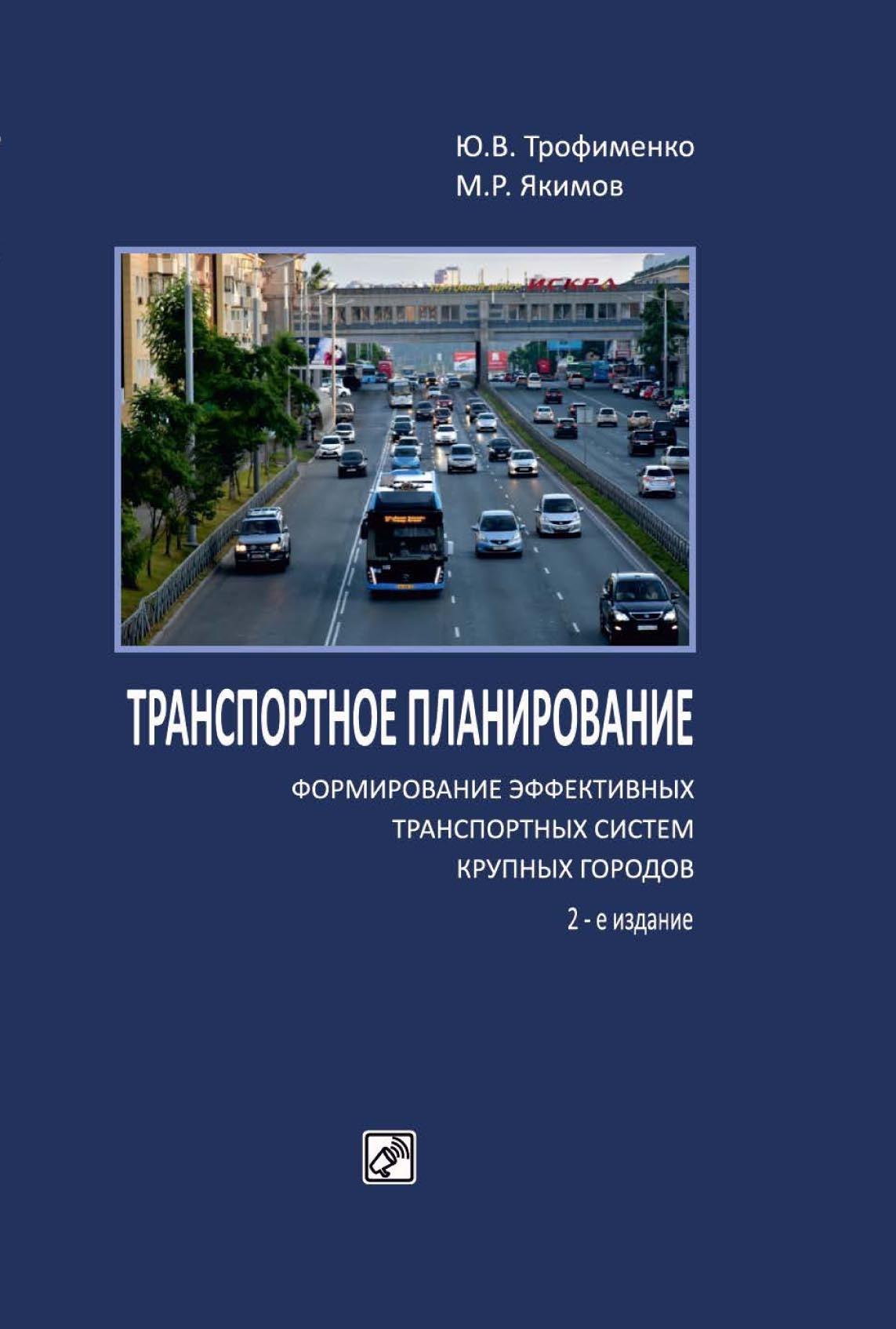 Михаил Якимов Транспортное планирование: формирование эффективных транспортных систем крупных городов несбё ю красношейка роман