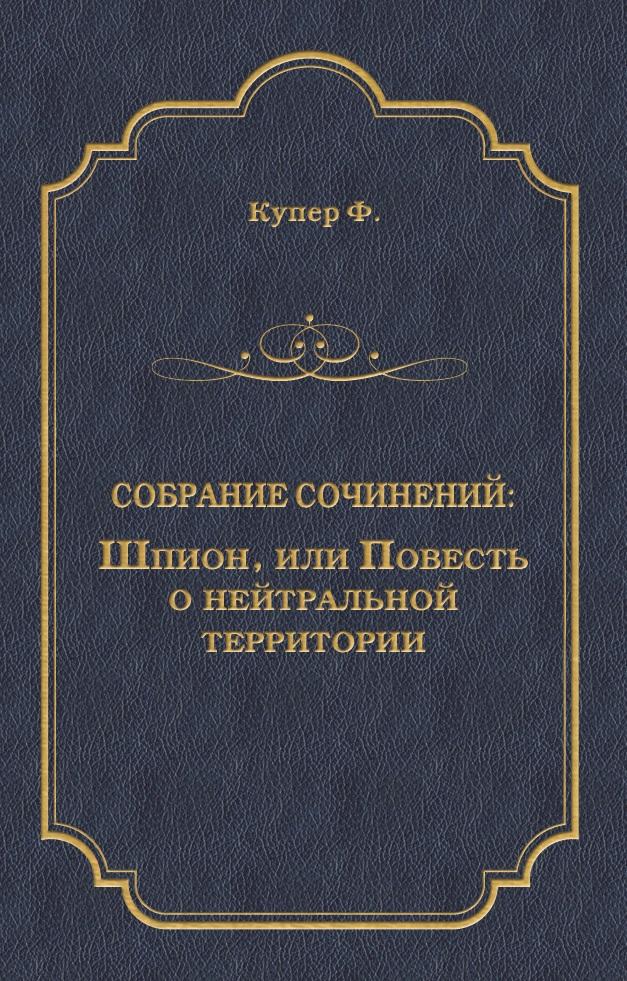 Джеймс Фенимор Купер Шпион, или Повесть о нейтральной территории купер дж шпион или повесть о нейтральной территории