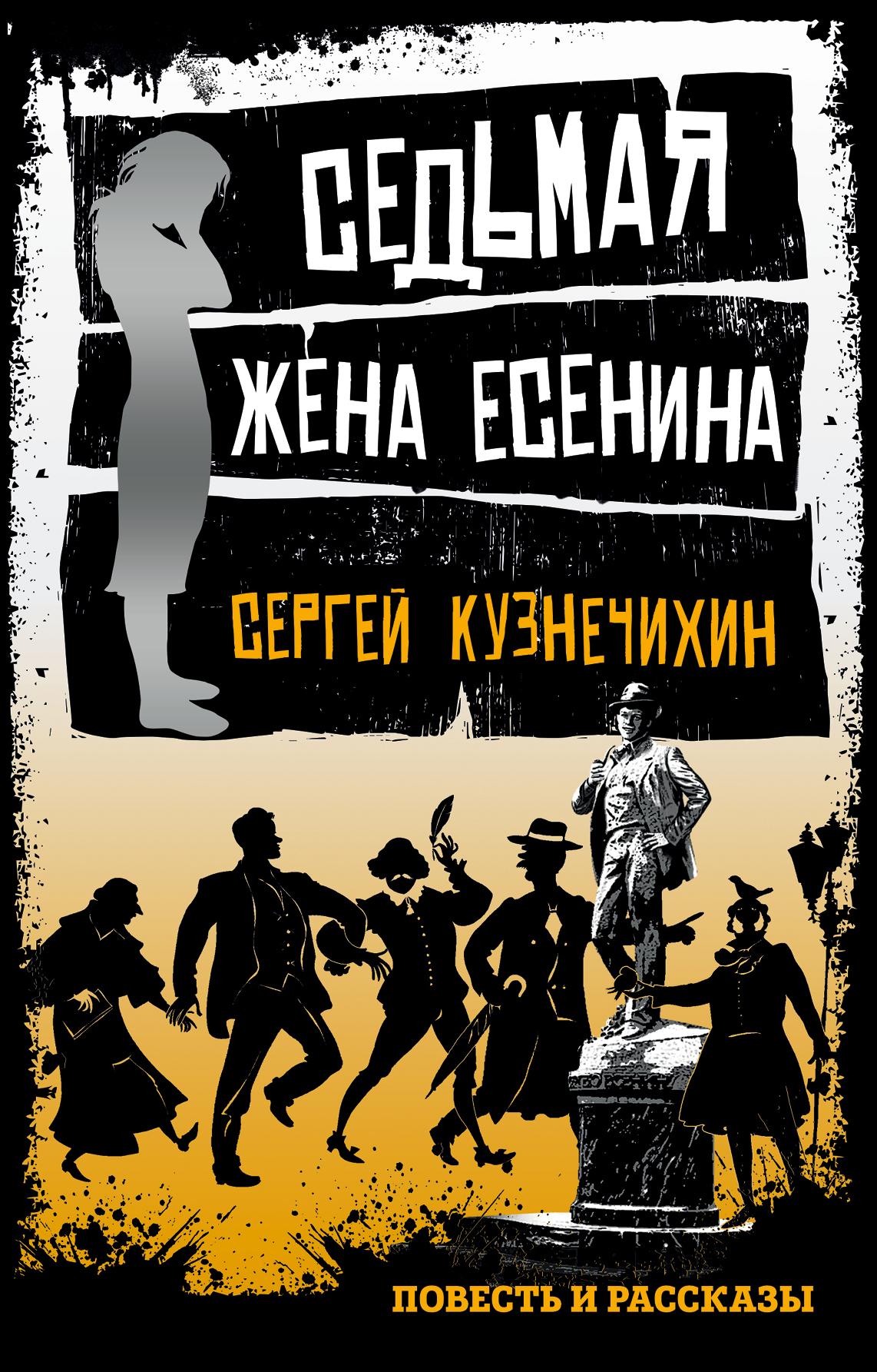 Сергей Кузнечихин Седьмая жена Есенина (сборник) аполлинер гийом убиенный поэт повести