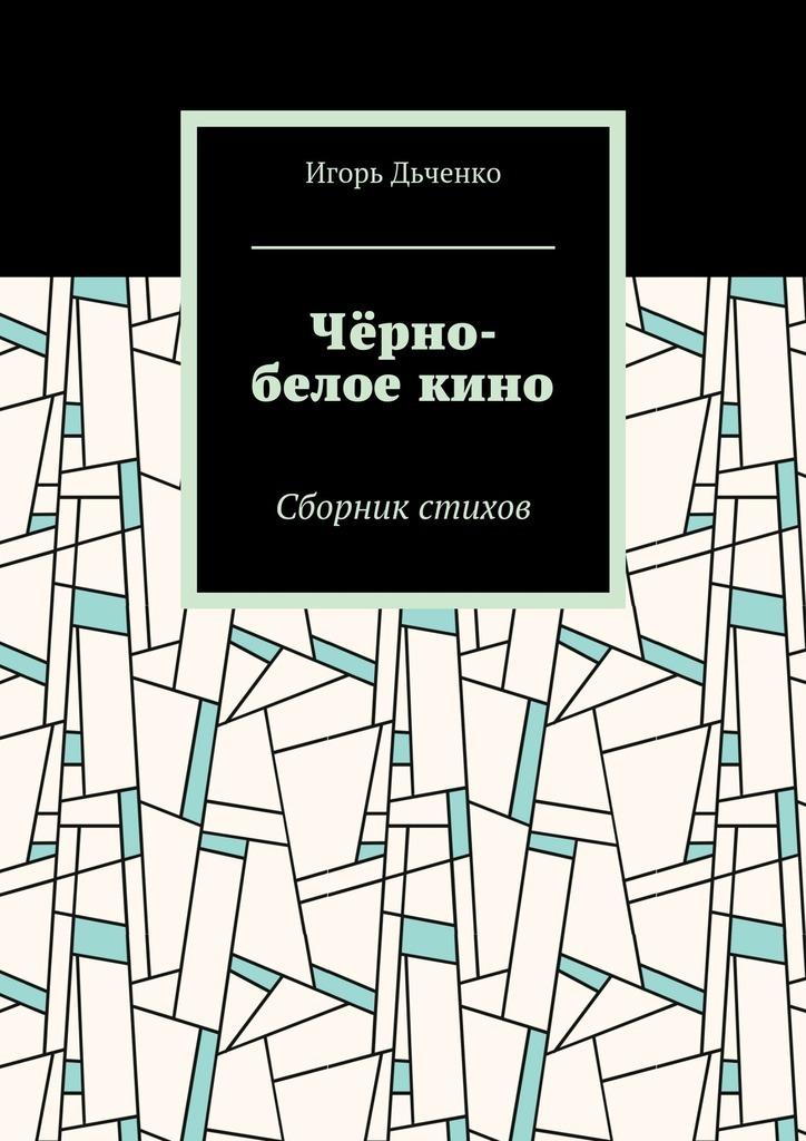 Игорь Дьченко Чёрно-белое кино. Сборник стихов