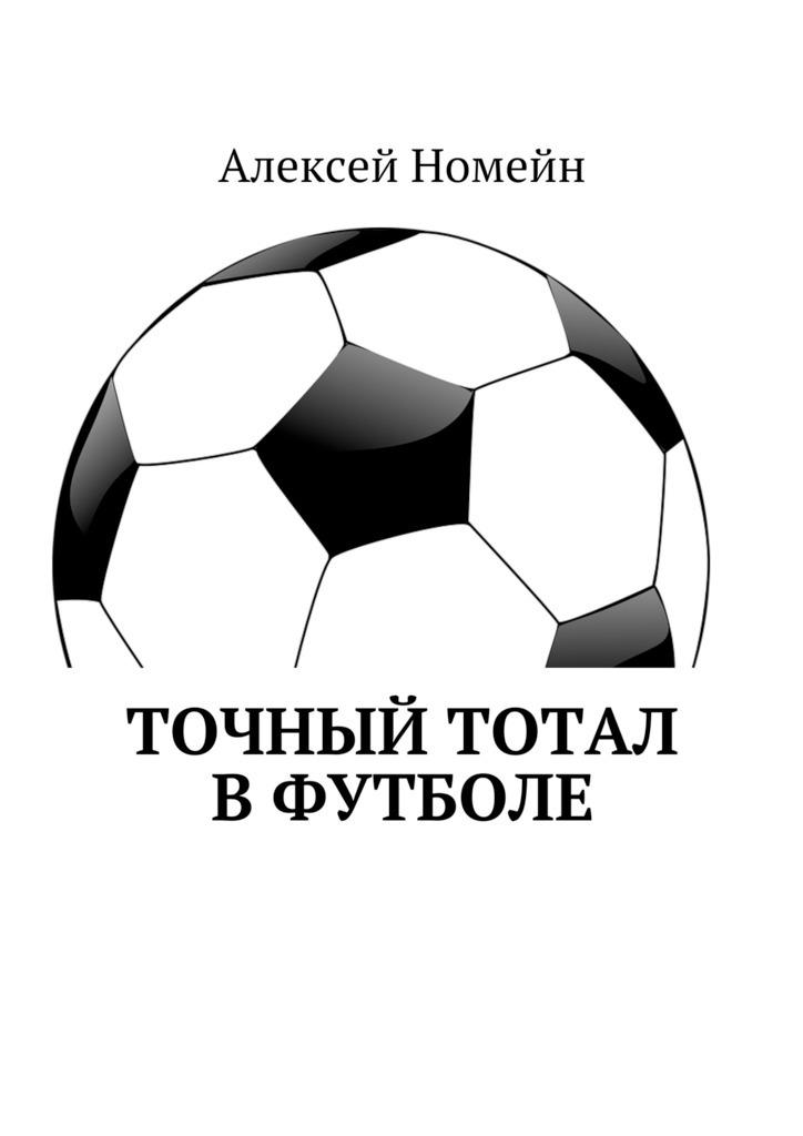 Алексей Номейн Точный тотал вфутболе voip оборудование grandstream dp720