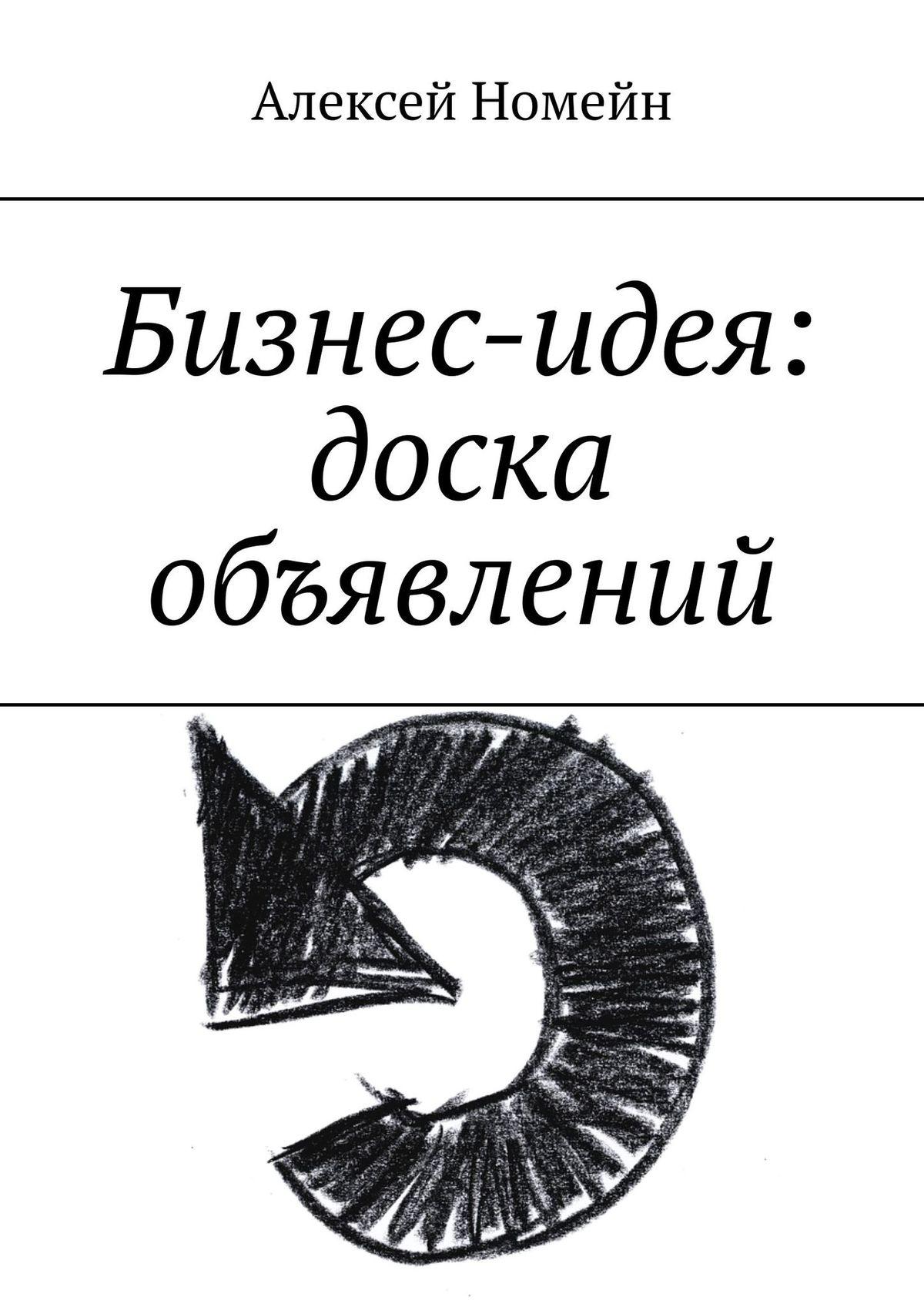 Алексей Номейн Бизнес-идея: доска объявлений