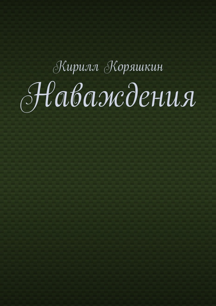 Кирилл Коряшкин Наваждения цена и фото