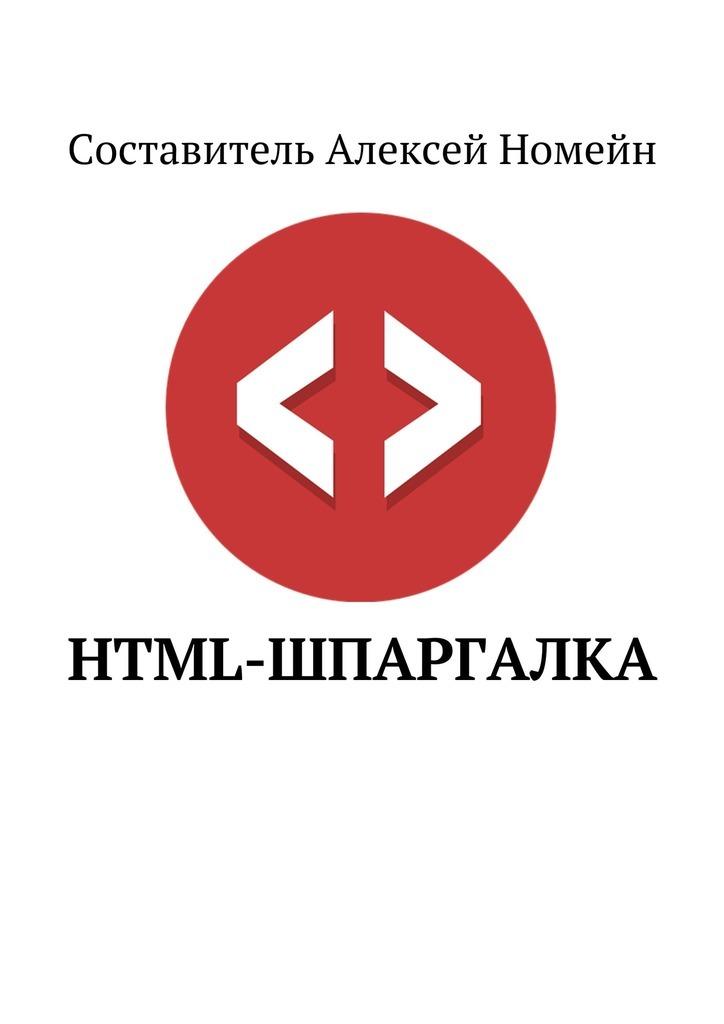 Алексей Номейн HTML-шпаргалка sitemap 35 html