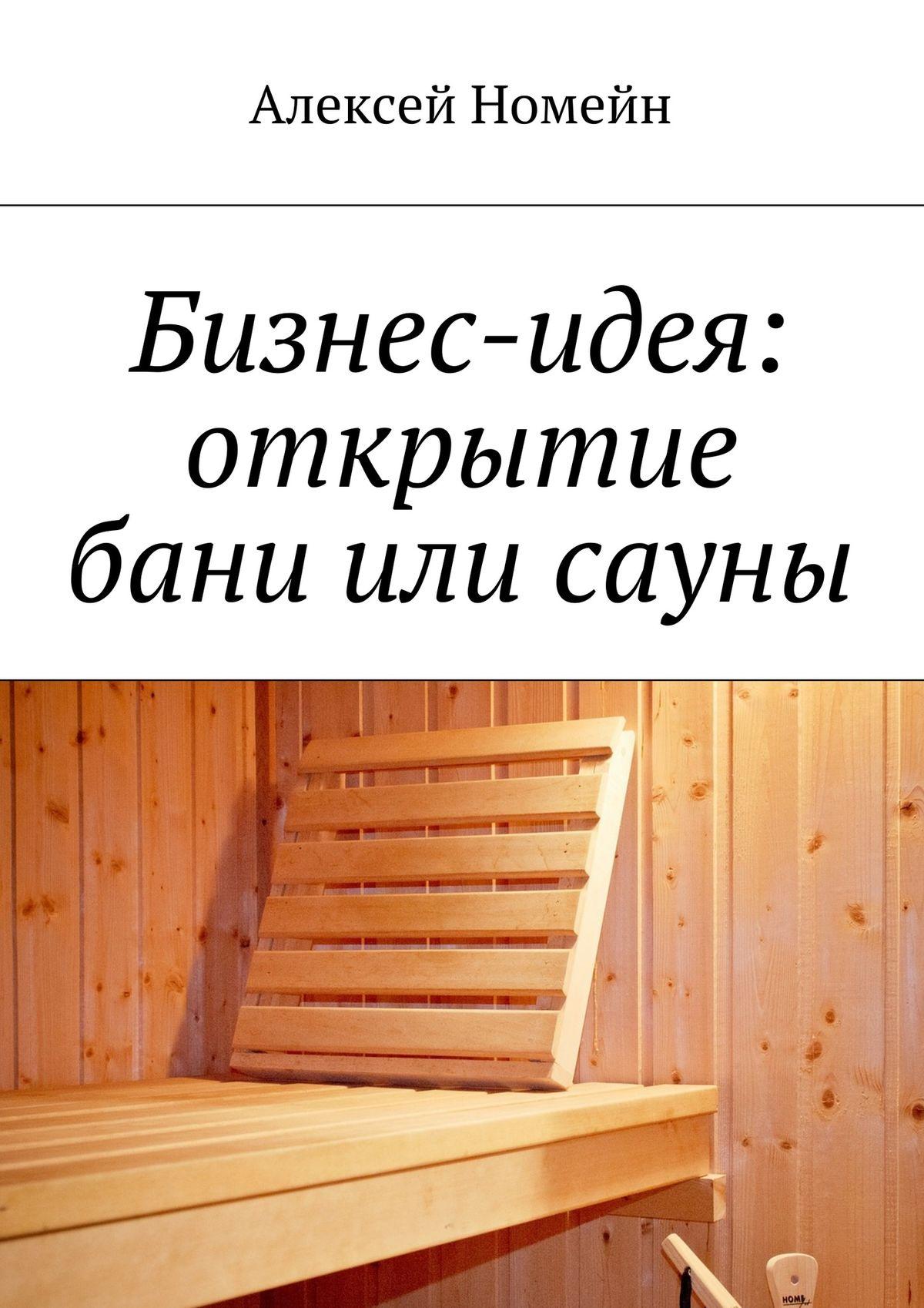 Алексей Номейн Бизнес-идея: открытие бани или сауны