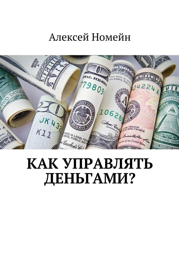 Алексей Номейн Как управлять деньгами?